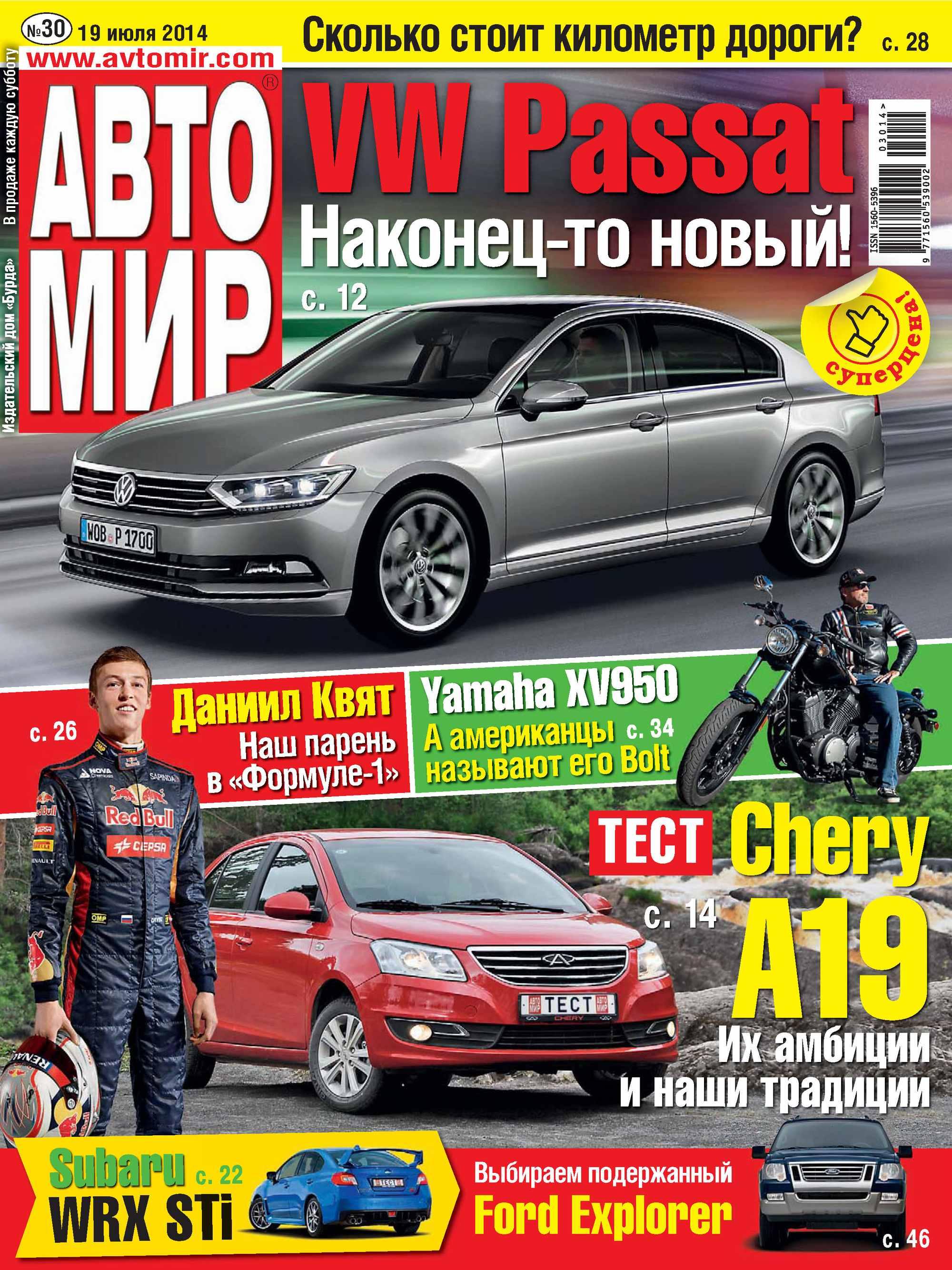 ИД «Бурда» АвтоМир №30/2014 ид бурда автомир 47 2014