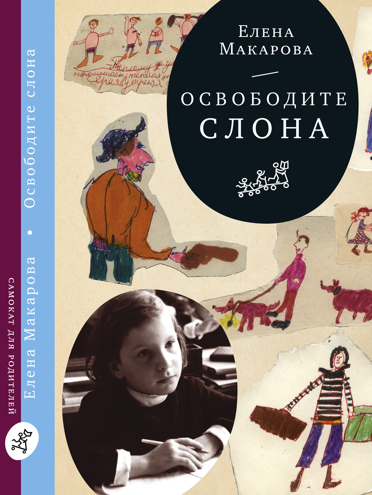 Елена Макарова Освободите слона и в пыхалов русский историк в с брачев жизнь творчество