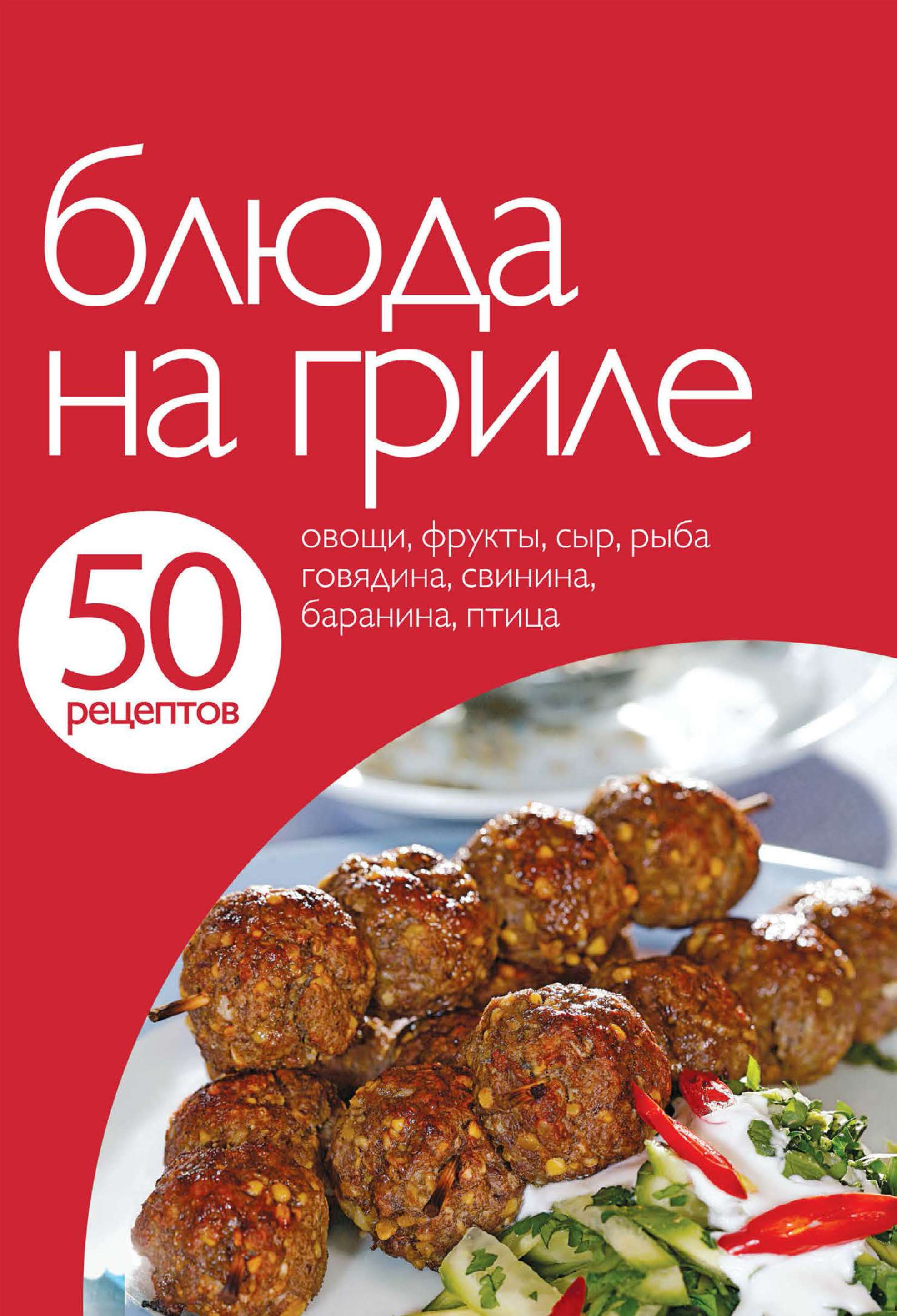 Отсутствует 50 рецептов. Блюда на гриле отсутствует самые вкусные блюда из рыбы