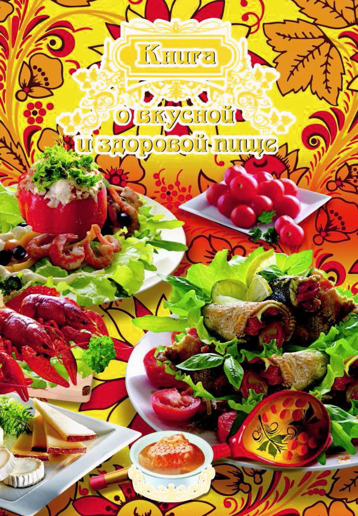 Отсутствует Книга о вкусной и здоровой пище майя гогулан энциклопедия здорового питания большая книга о здоровой и вкусной пище