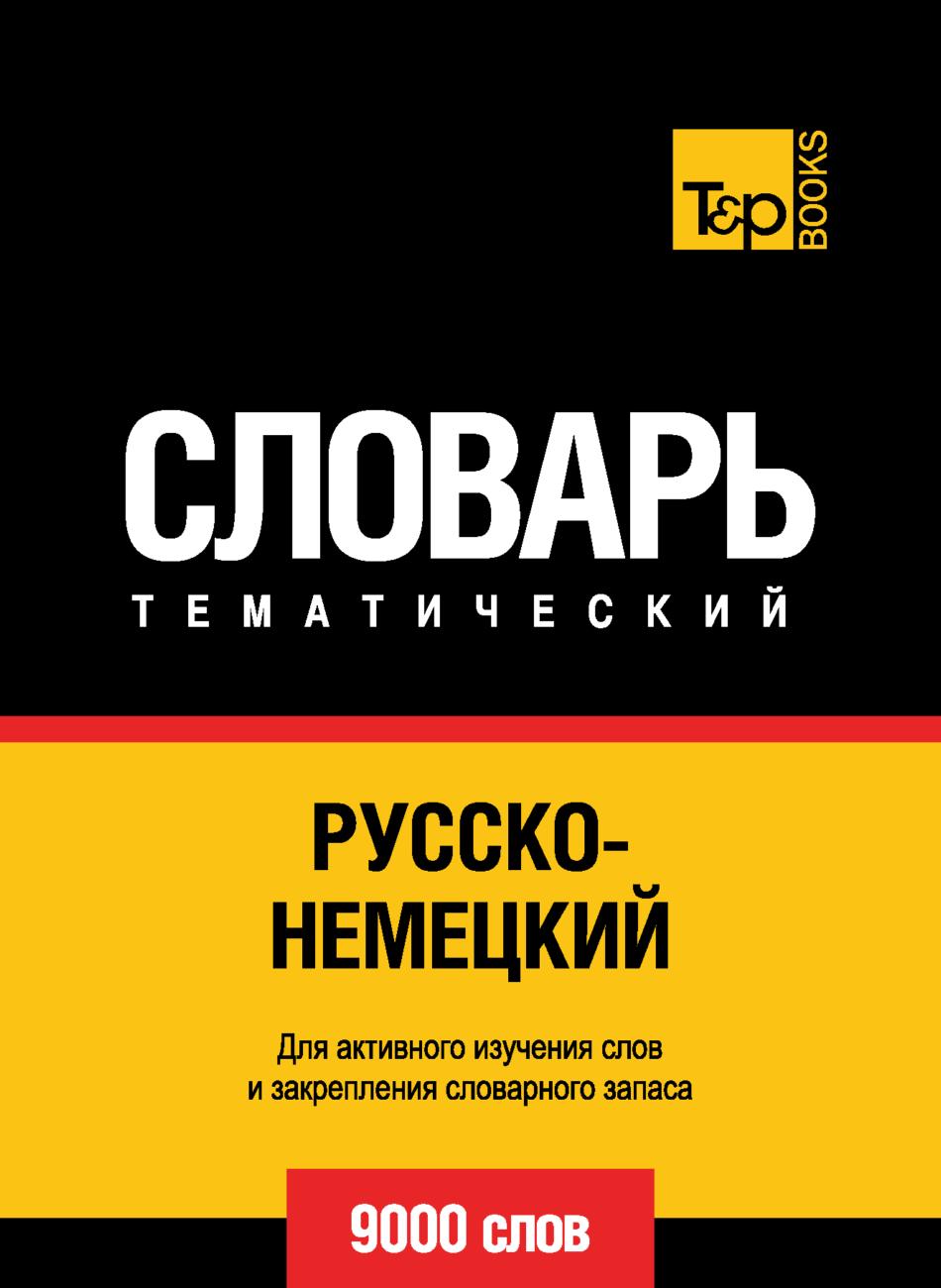 Отсутствует Русско-немецкий тематический словарь. 9000 слов цена