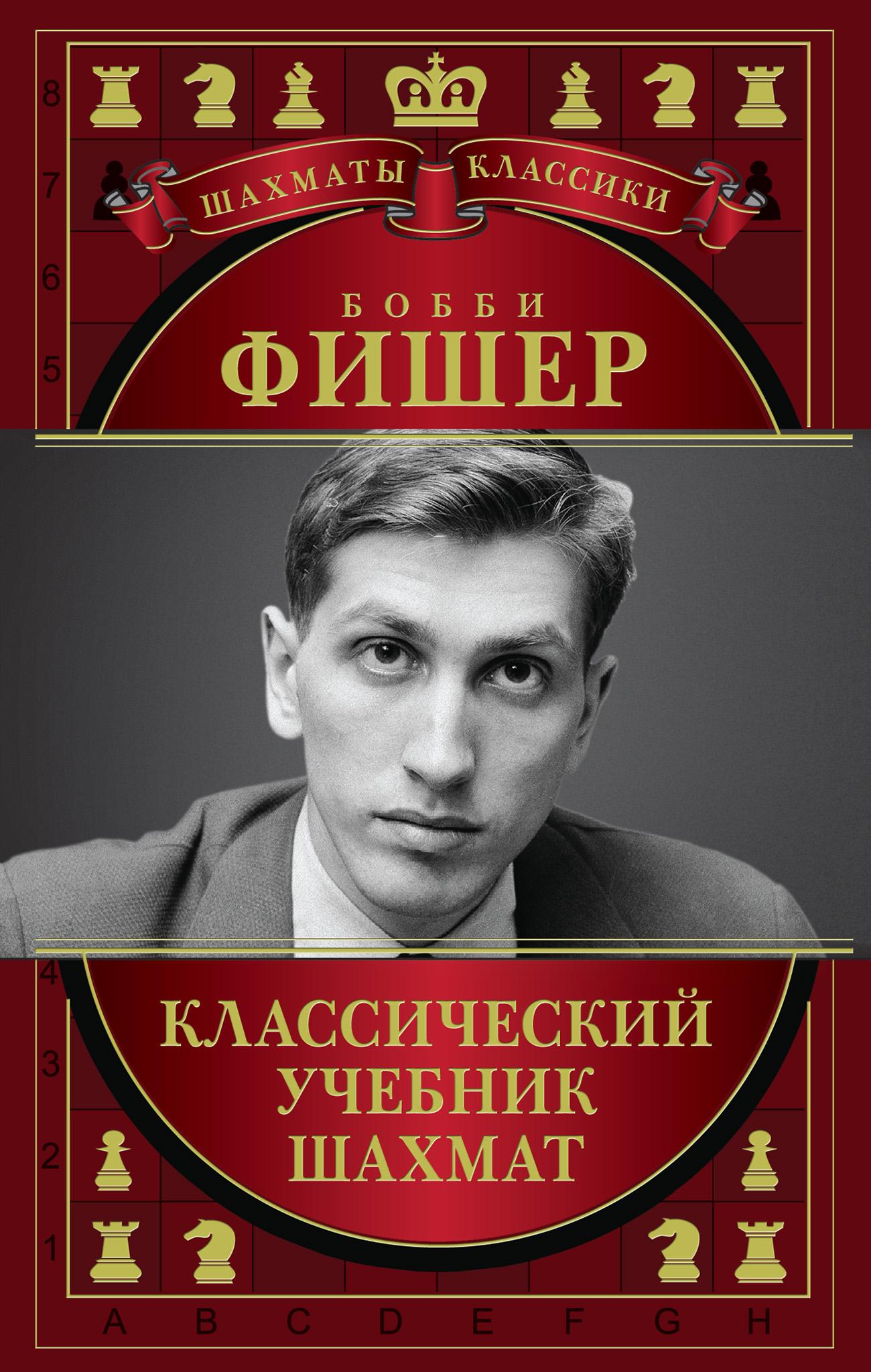 Николай Калиниченко Бобби Фишер. Классический учебник шахмат
