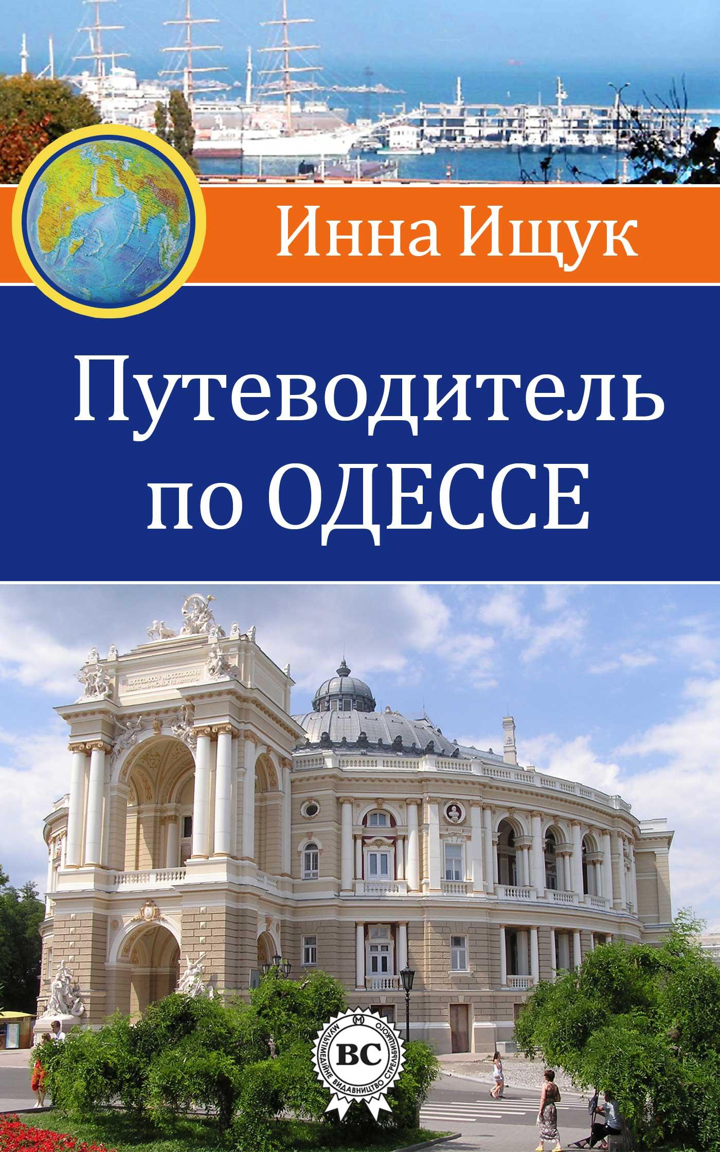 Инна Ищук Путеводитель по Одессе