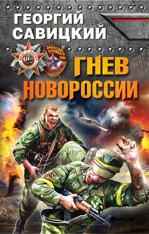Георгий Савицкий Гнев Новороссии дом днепропетровск