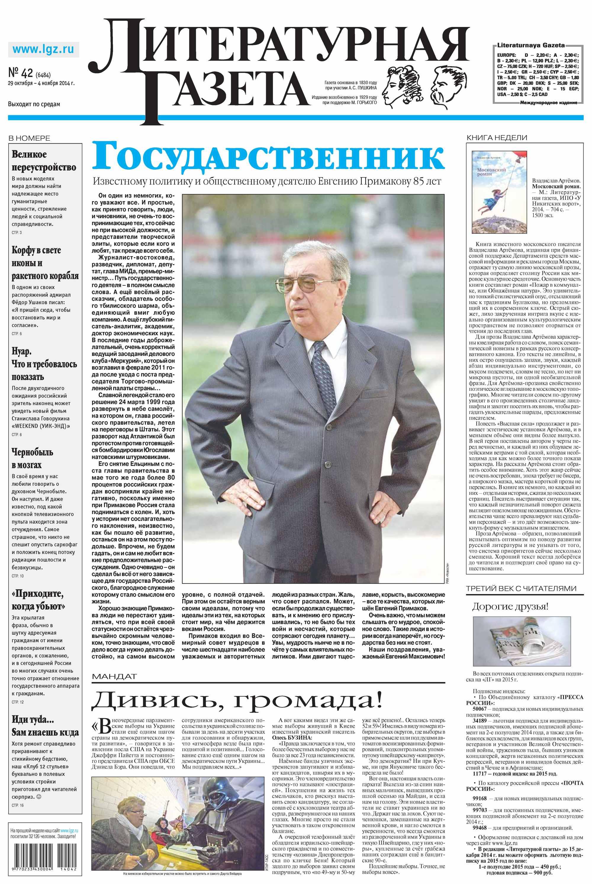 Литературная газета №42 (6484) 2014 фото