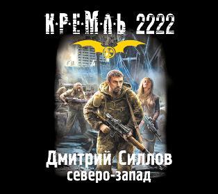 Дмитрий Силлов Кремль 2222. Северо-Запад силлов д кремль 2222 северо запад isbn 9785170843398