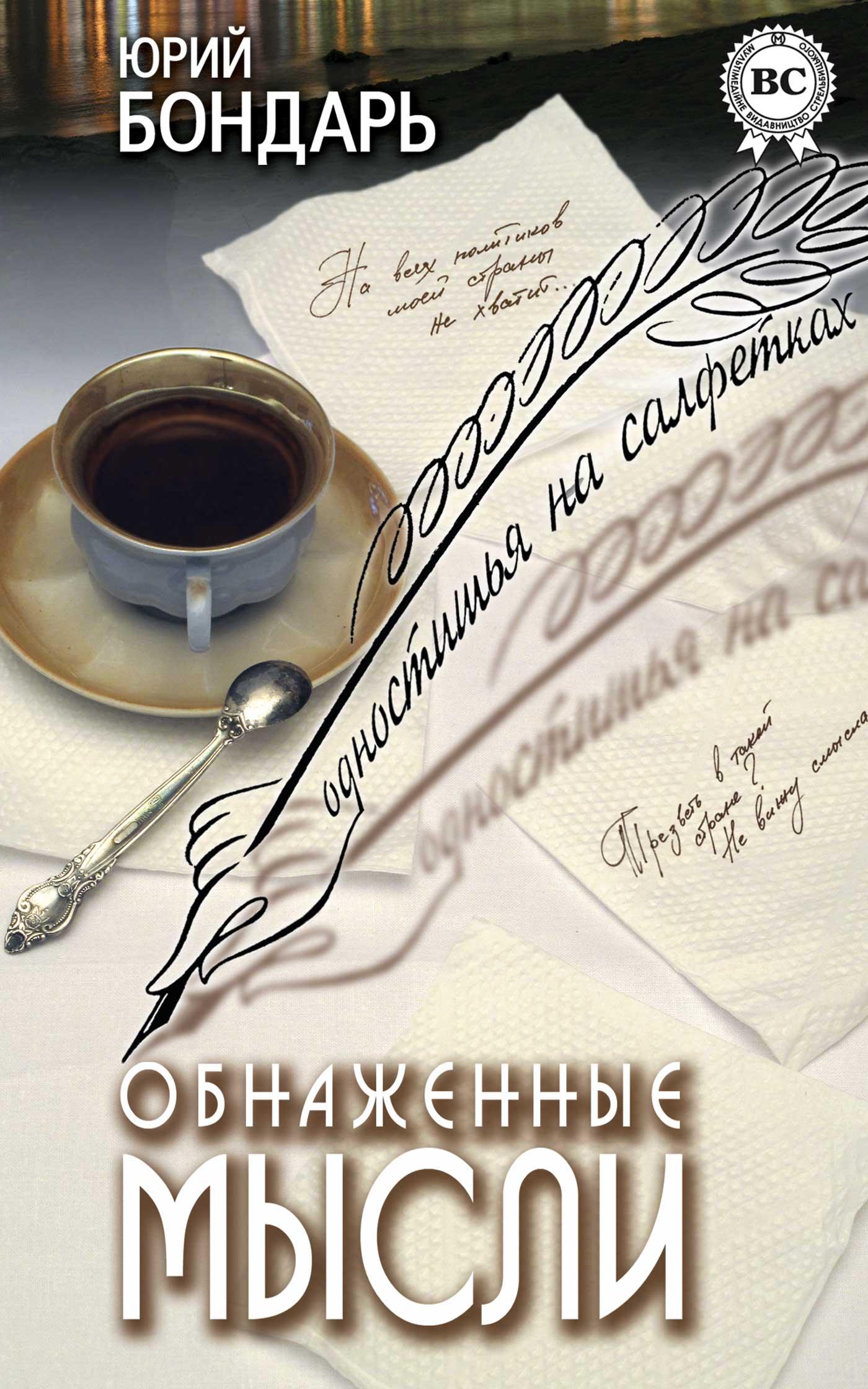 цена Юрий Бондарь Обнаженные мысли (сборник) онлайн в 2017 году