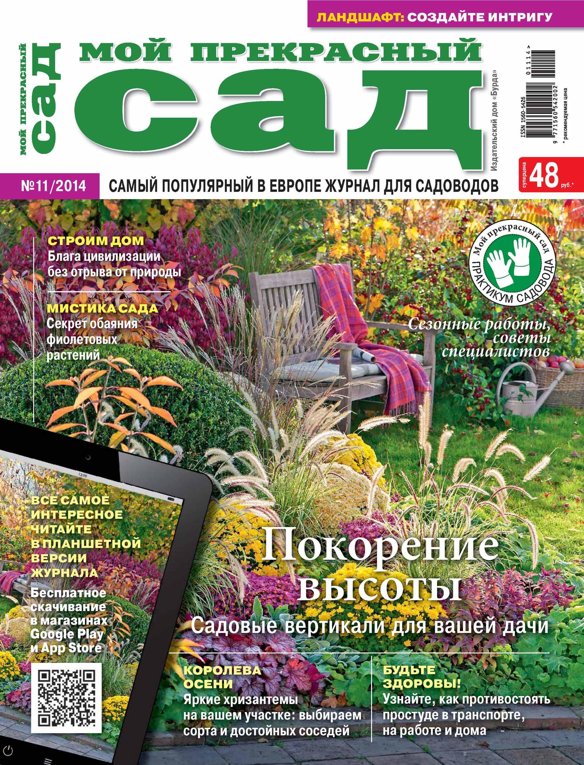 ИД «Бурда» Мой прекрасный сад №11/2014 ид бурда мой прекрасный сад 12 2014