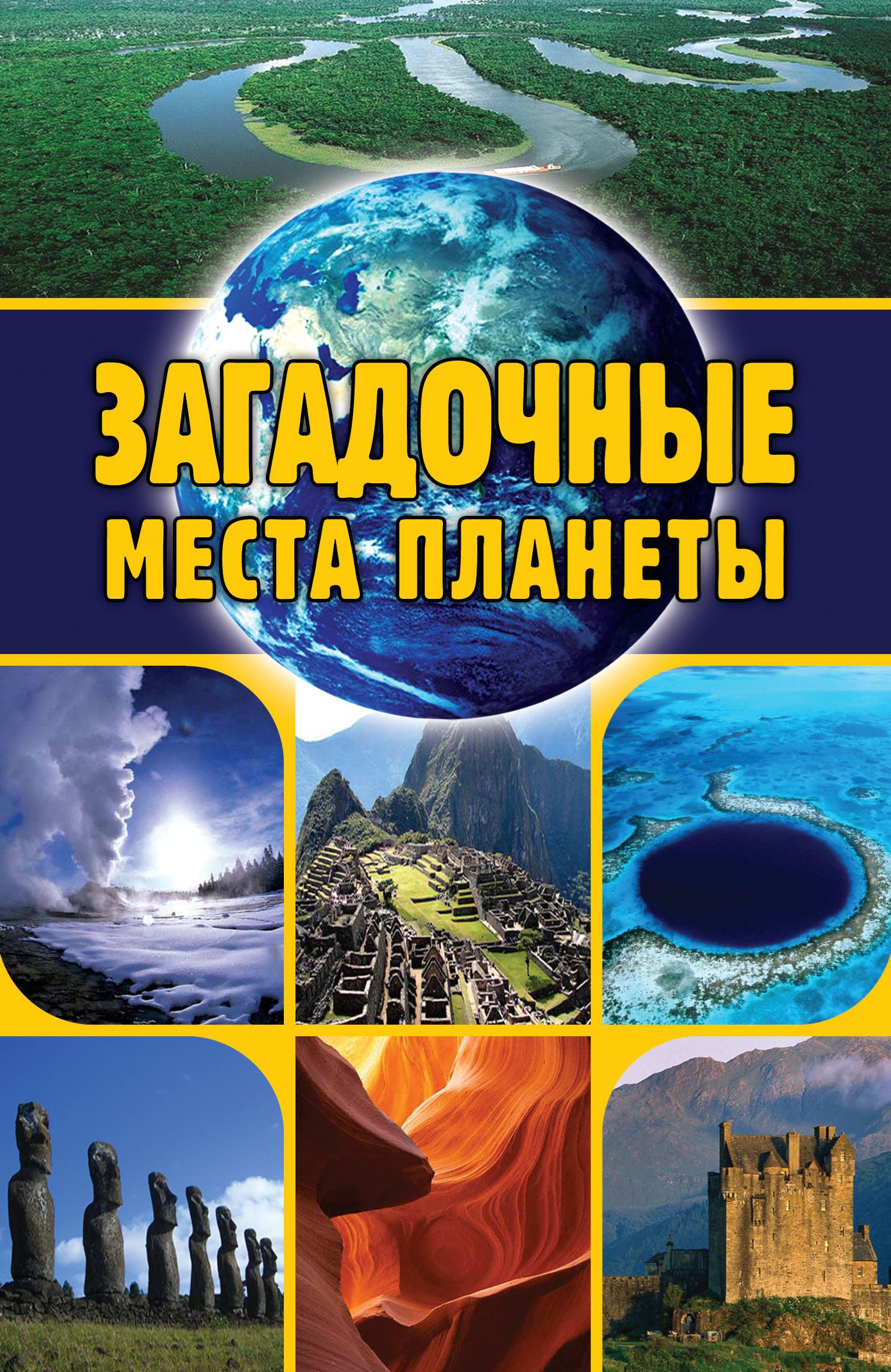 Евгений Никитин Загадочные места планеты марина романова тайны нашей планеты самые загадочные места люди и события