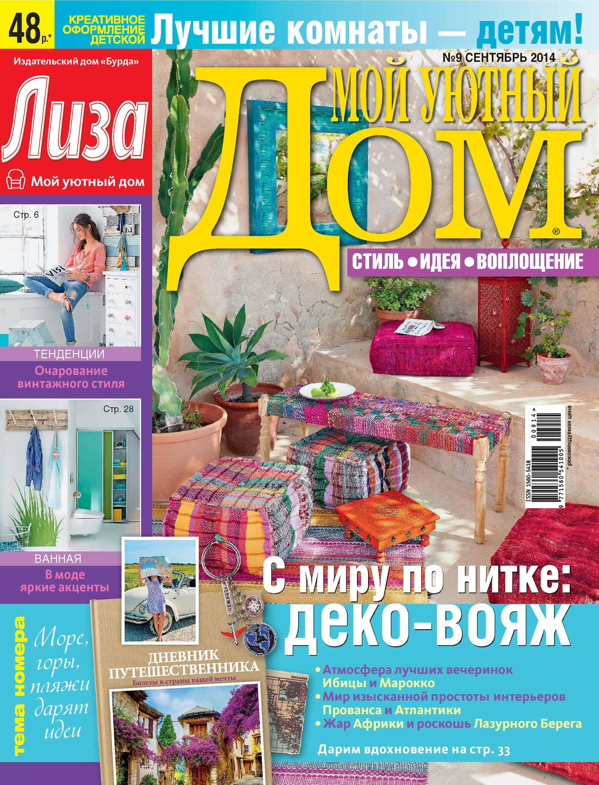 ИД «Бурда» Журнал «Лиза. Мой уютный дом» №09/2014