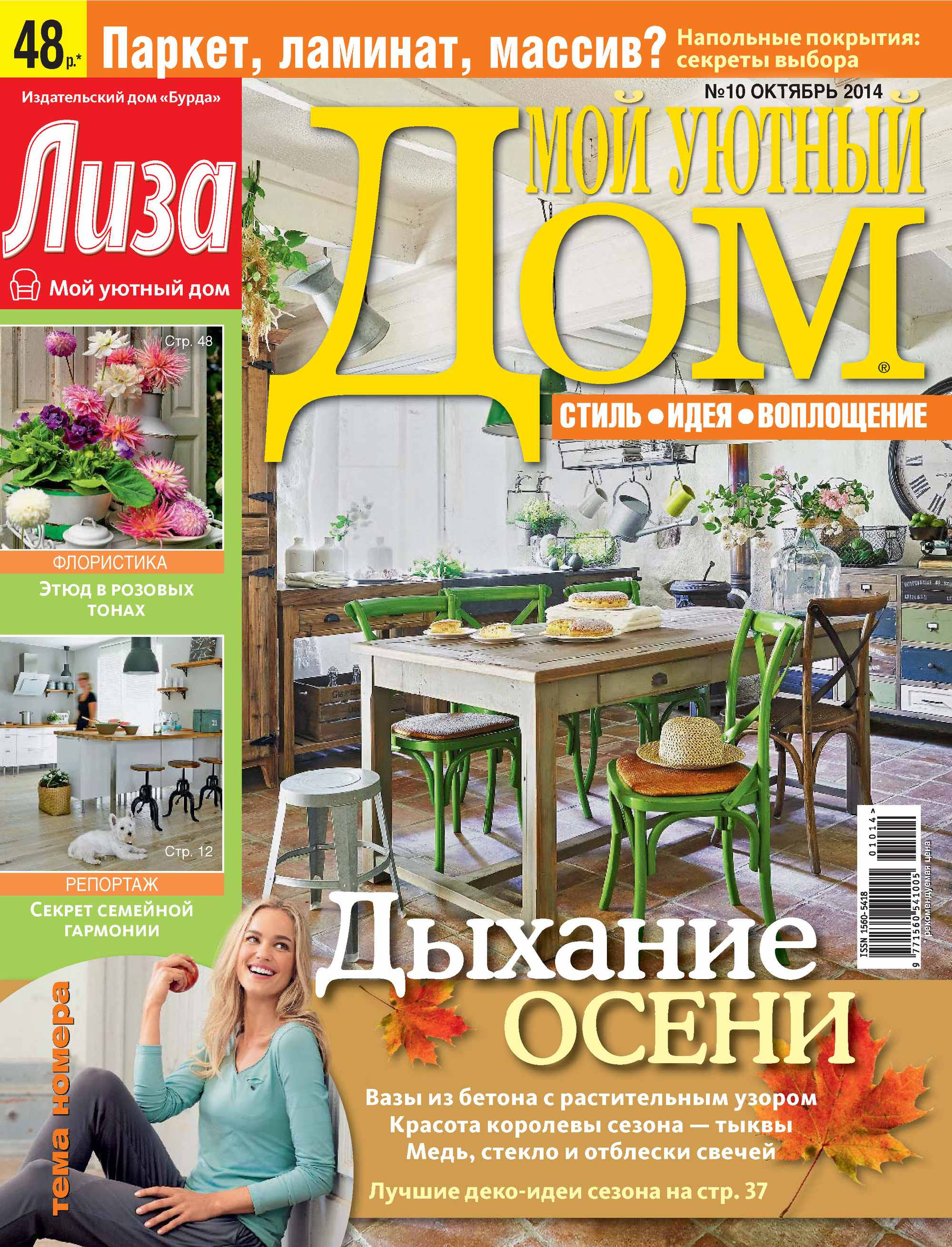 ИД «Бурда» Журнал «Лиза. Мой уютный дом» №10/2014 ид бурда журнал лиза мой уютный дом 04 2014
