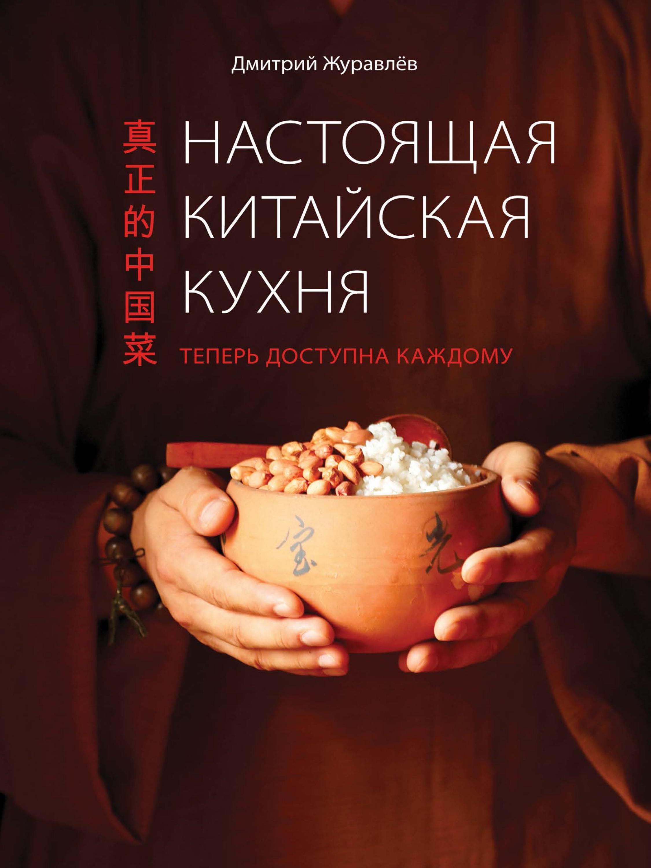 Дмитрий Журавлев Настоящая китайская кухня арсланова а в китайская кухня лучшие рецепты