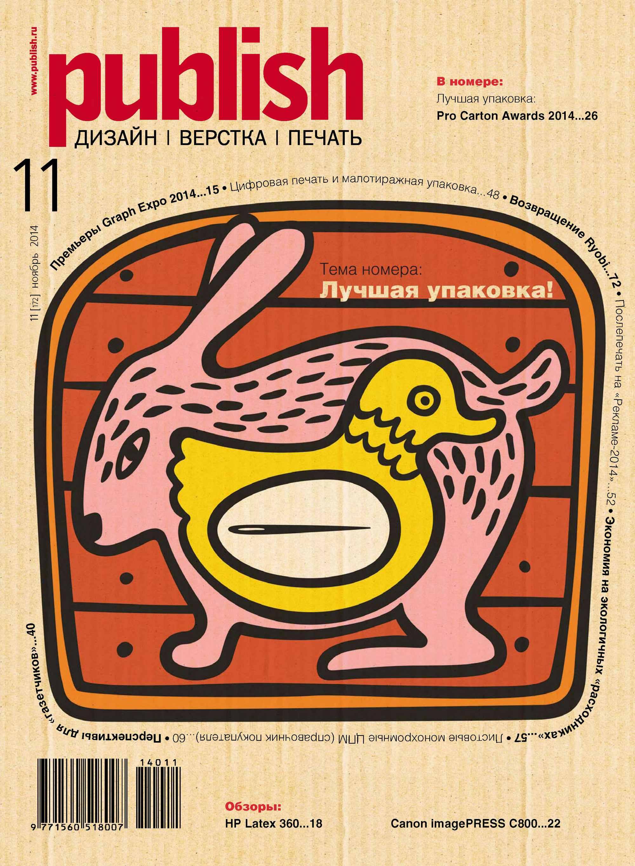 Открытые системы Журнал Publish №11/2014 открытые системы журнал publish 12 2014