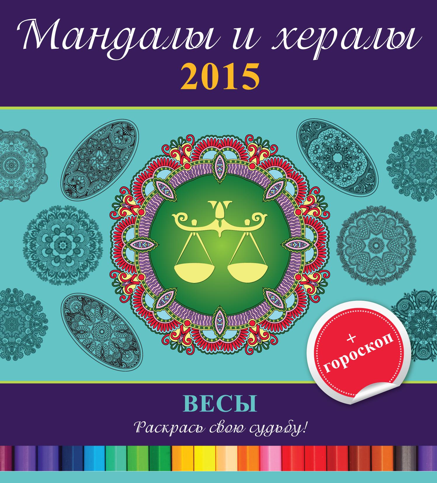 Отсутствует Мандалы и хералы на 2015 год + гороскоп. Весы тимошина т ред мандалы и хералы для привлечения любви с цветными талисманами