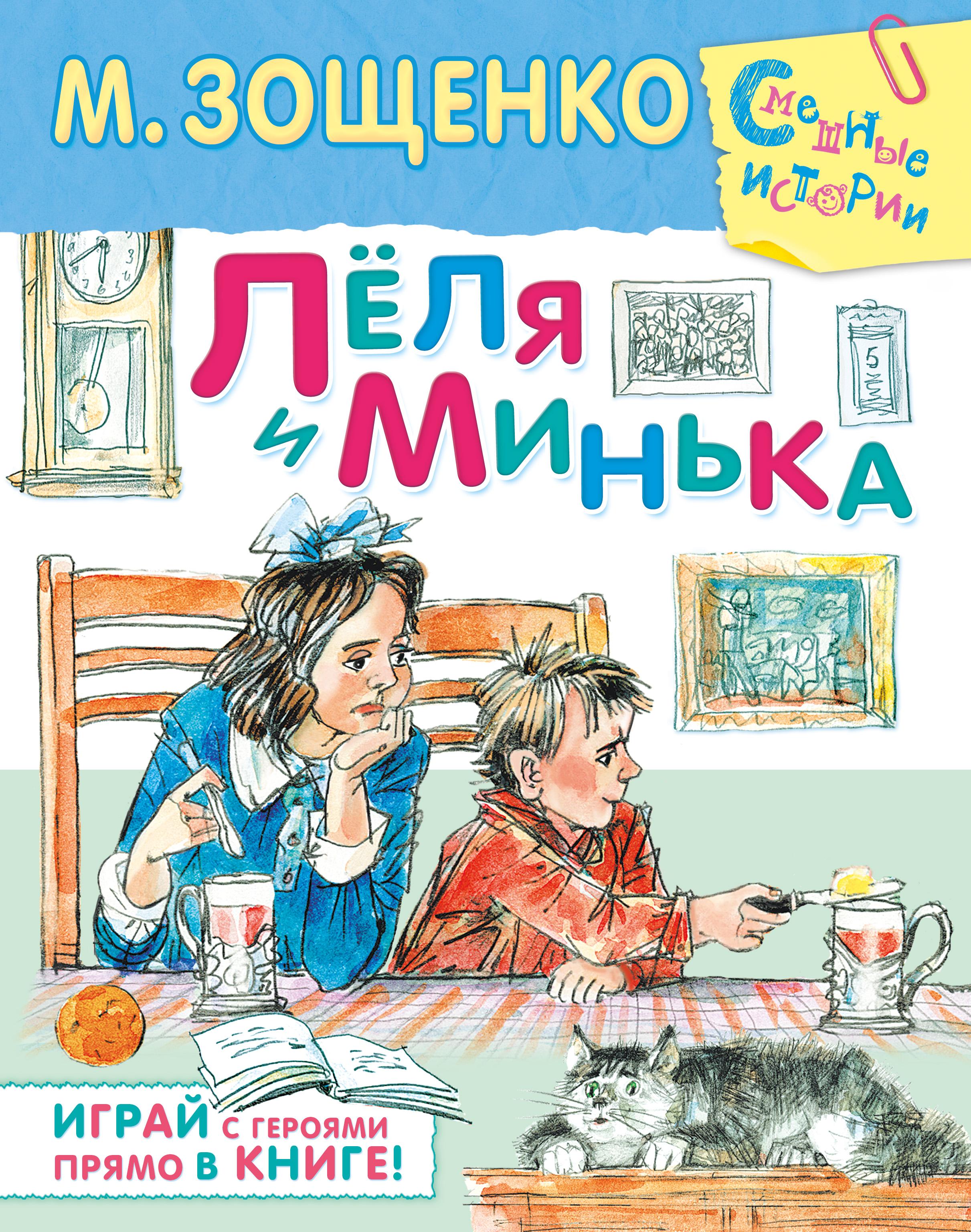 Михаил Зощенко Лёля и Минька (сборник) издательство махаон лёля и минька