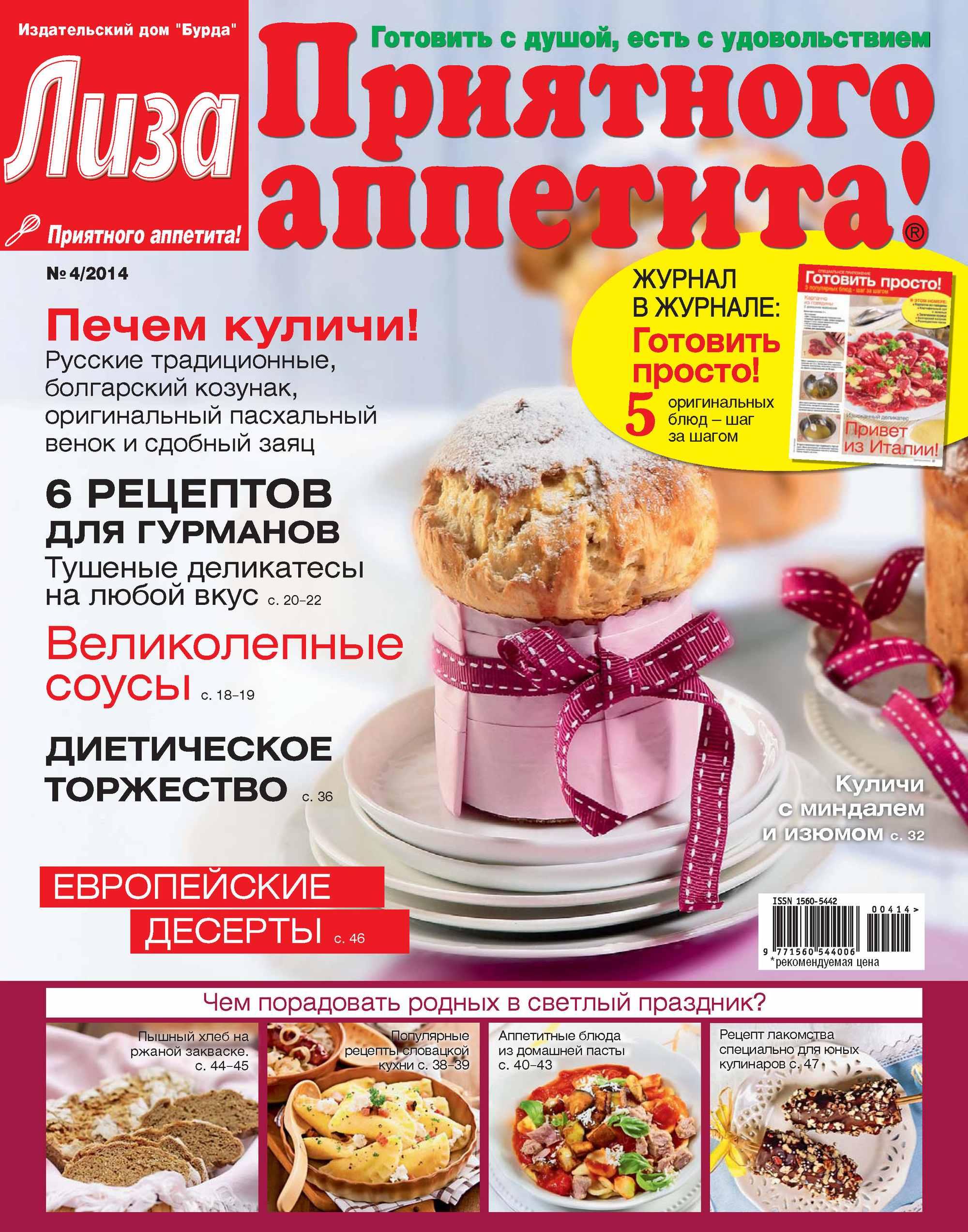 ИД «Бурда» Журнал «Лиза. Приятного аппетита» №04/2014 ид бурда журнал лиза приятного аппетита 04 2015