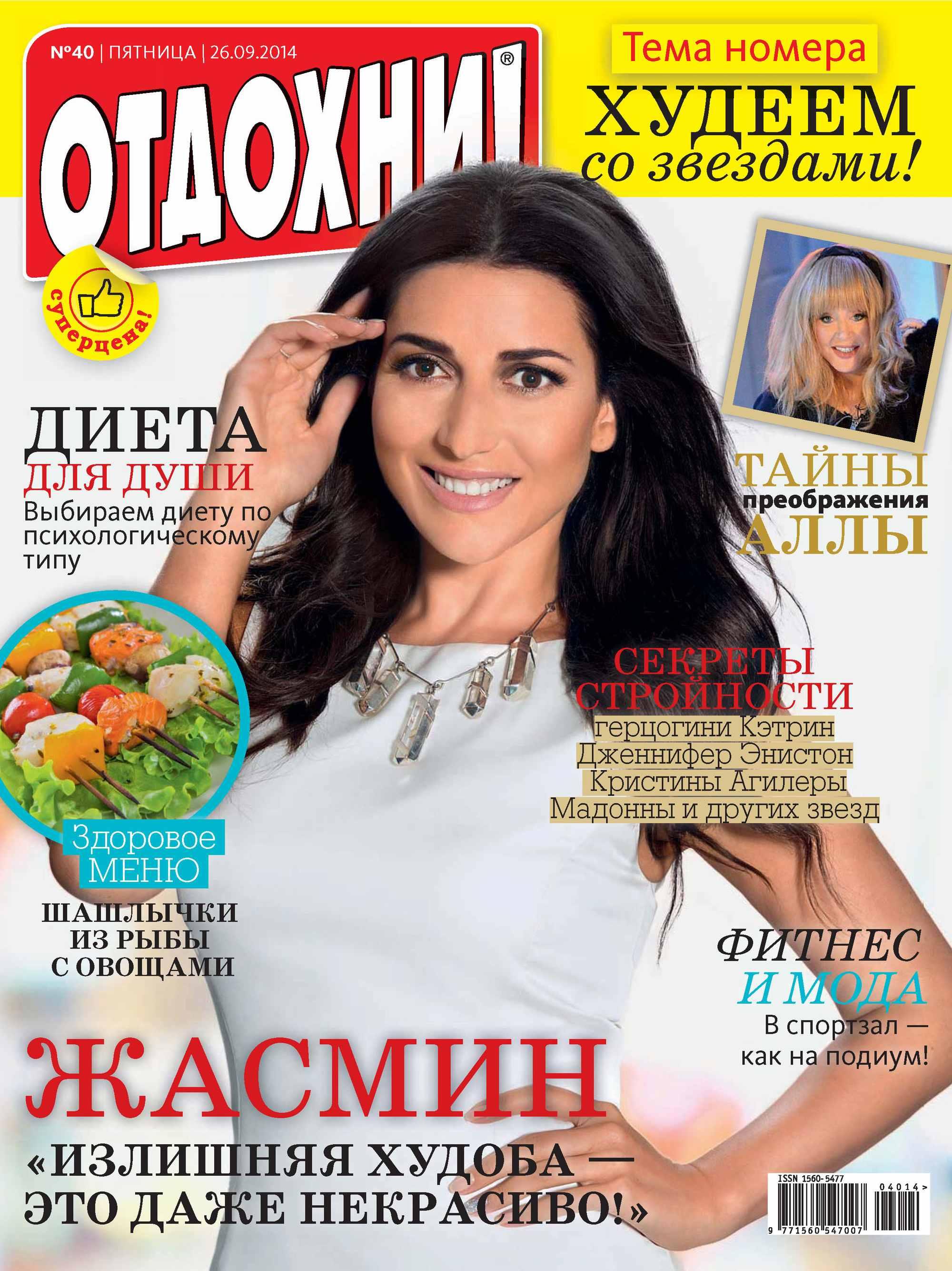 ИД «Бурда» Журнал «Отдохни!» №40/2014 цена
