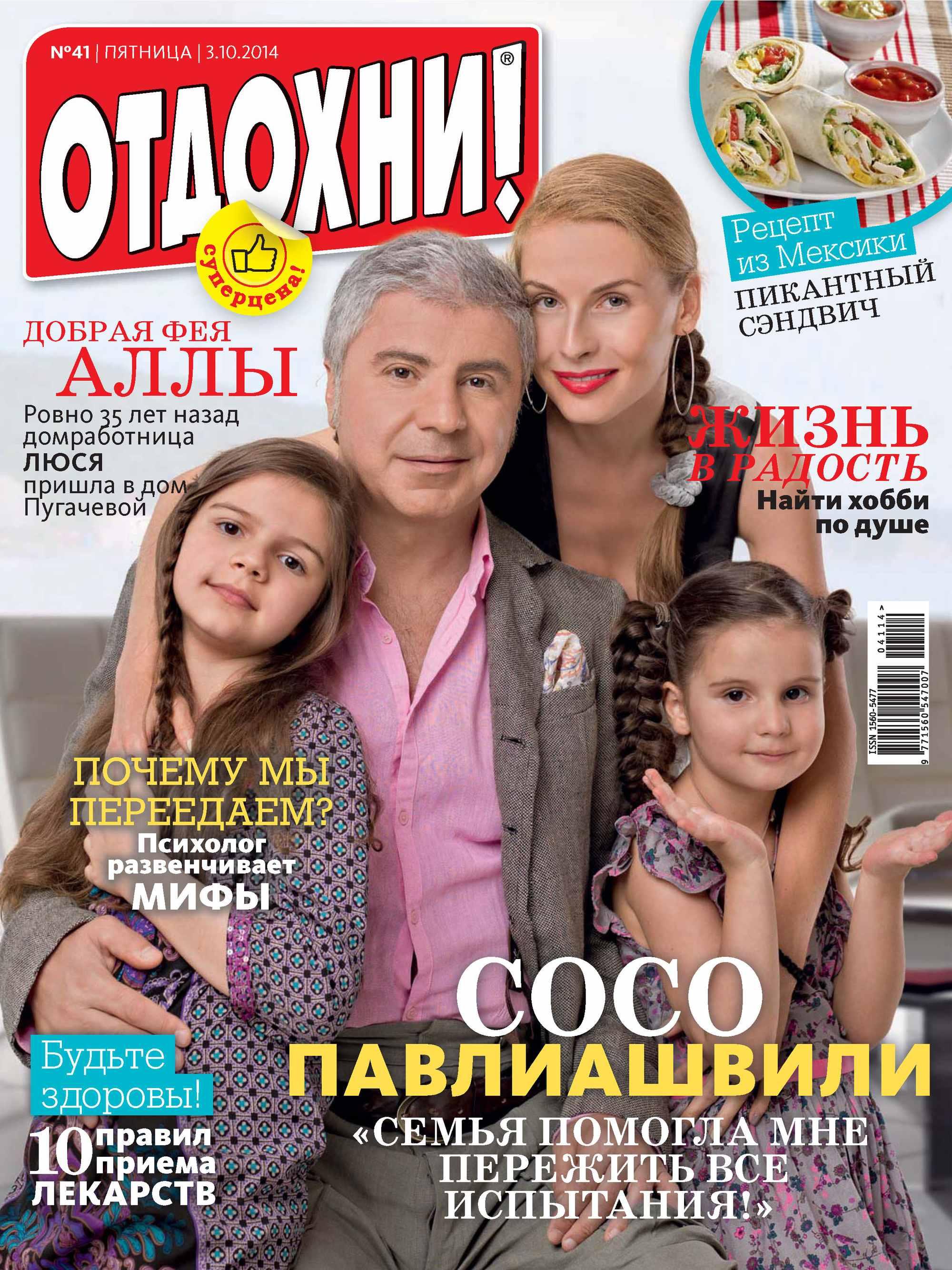 ИД «Бурда» Журнал «Отдохни!» №41/2014 цена