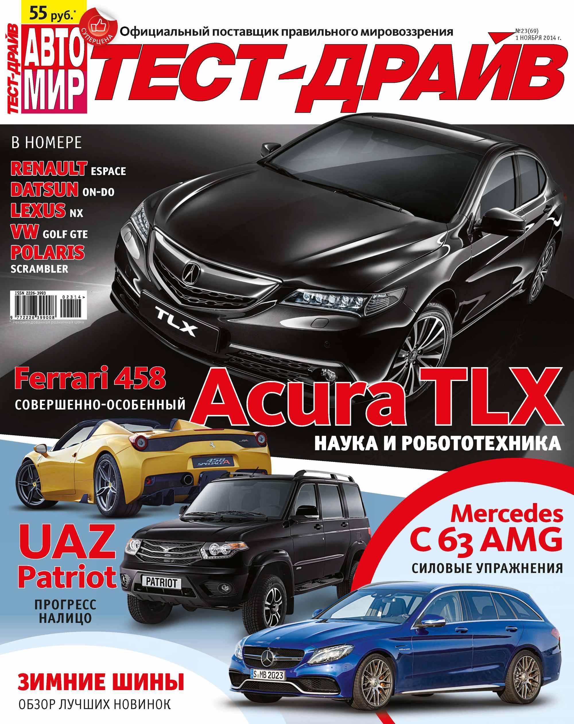 ИД «Бурда» Журнал «Тест-Драйв» №23/2014