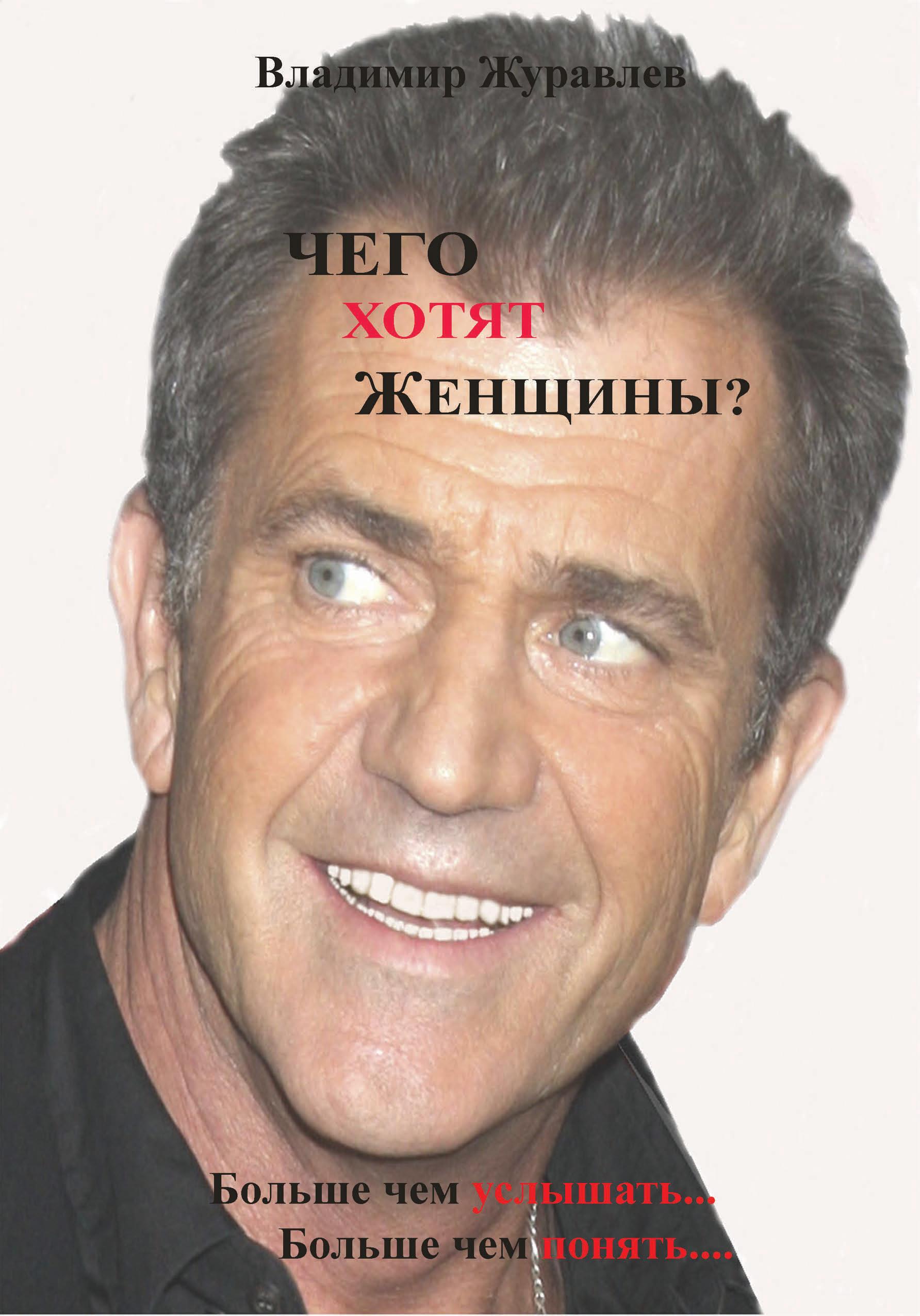 Владимир Журавлев Чего хотят женщины чего же хотят женщины 2018 10 19t19 00