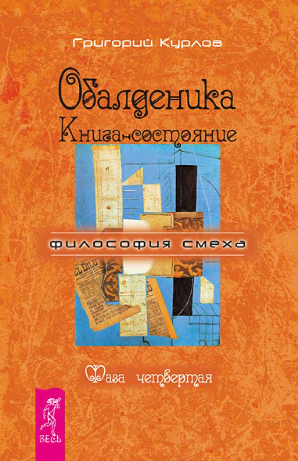 Григорий Курлов Обалденика. Книга-состояние. Фаза четвертая сверхзадача для сверхпроводников