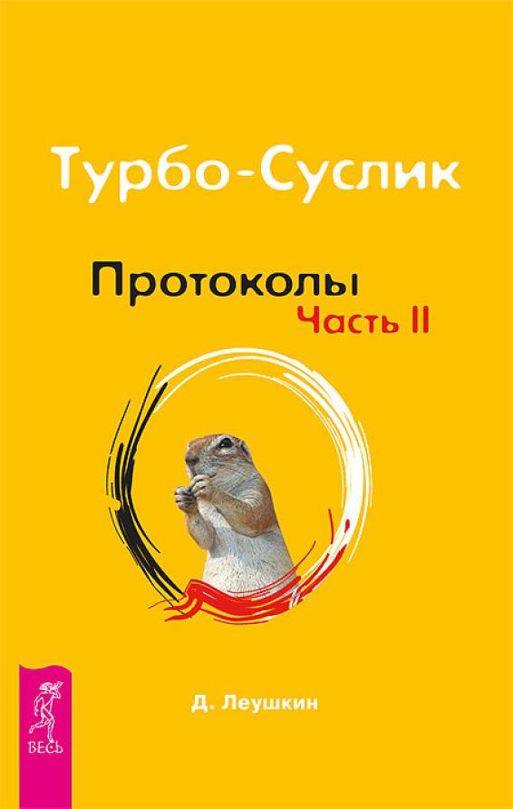 цена на Дмитрий Леушкин Турбо-Суслик. Протоколы. Часть II