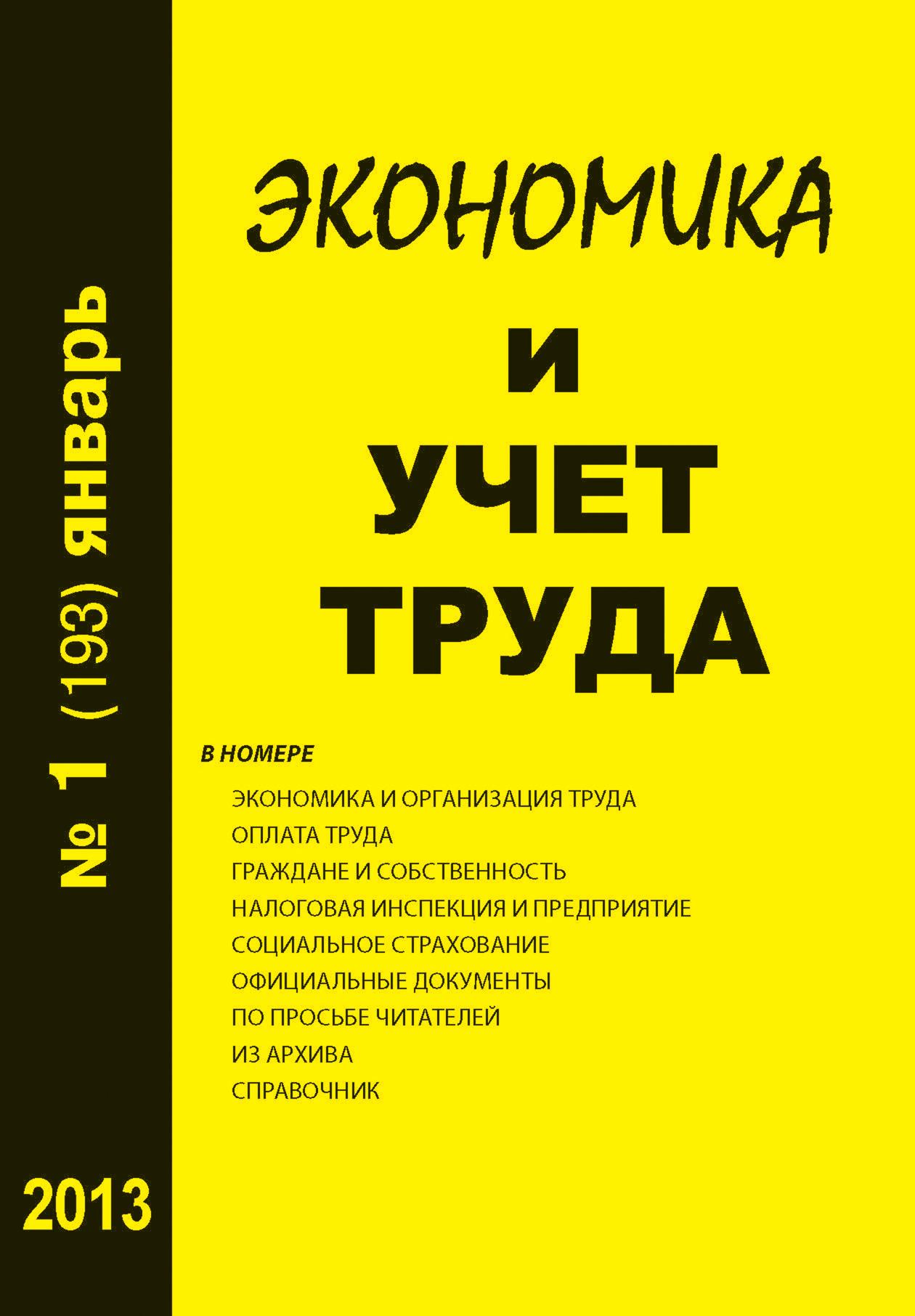 Отсутствует Экономика и учет труда №1 (193) 2013