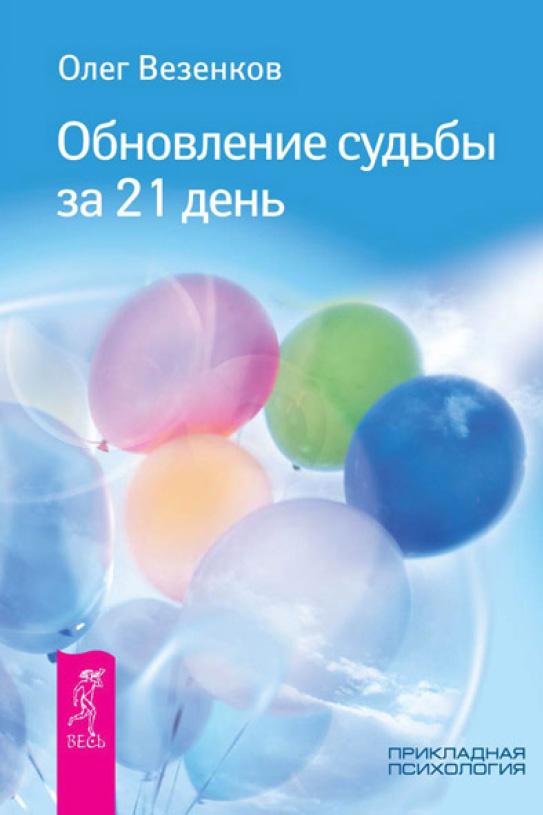 Олег Везенков Обновление судьбы за 21 день