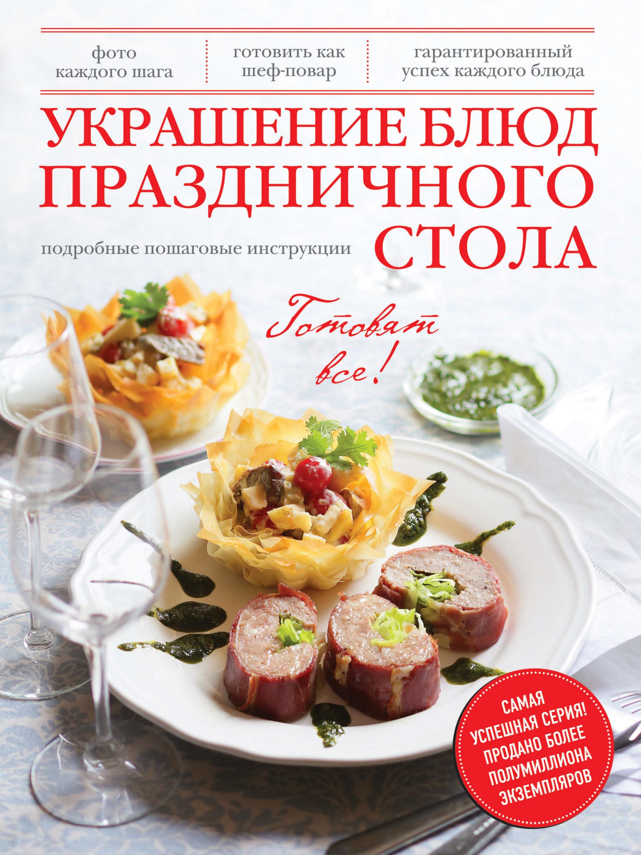 Отсутствует Украшение блюд праздничного стола украшение блюд праздничного стола готовьте как профессионалы