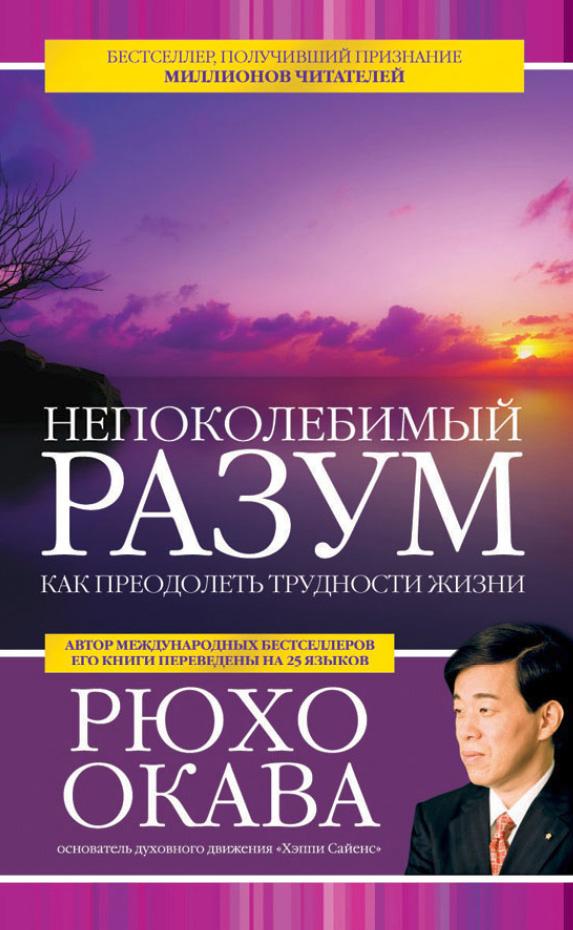 Рюхо Окава Непоколебимый разум. Как преодолеть трудности жизни цена в Москве и Питере