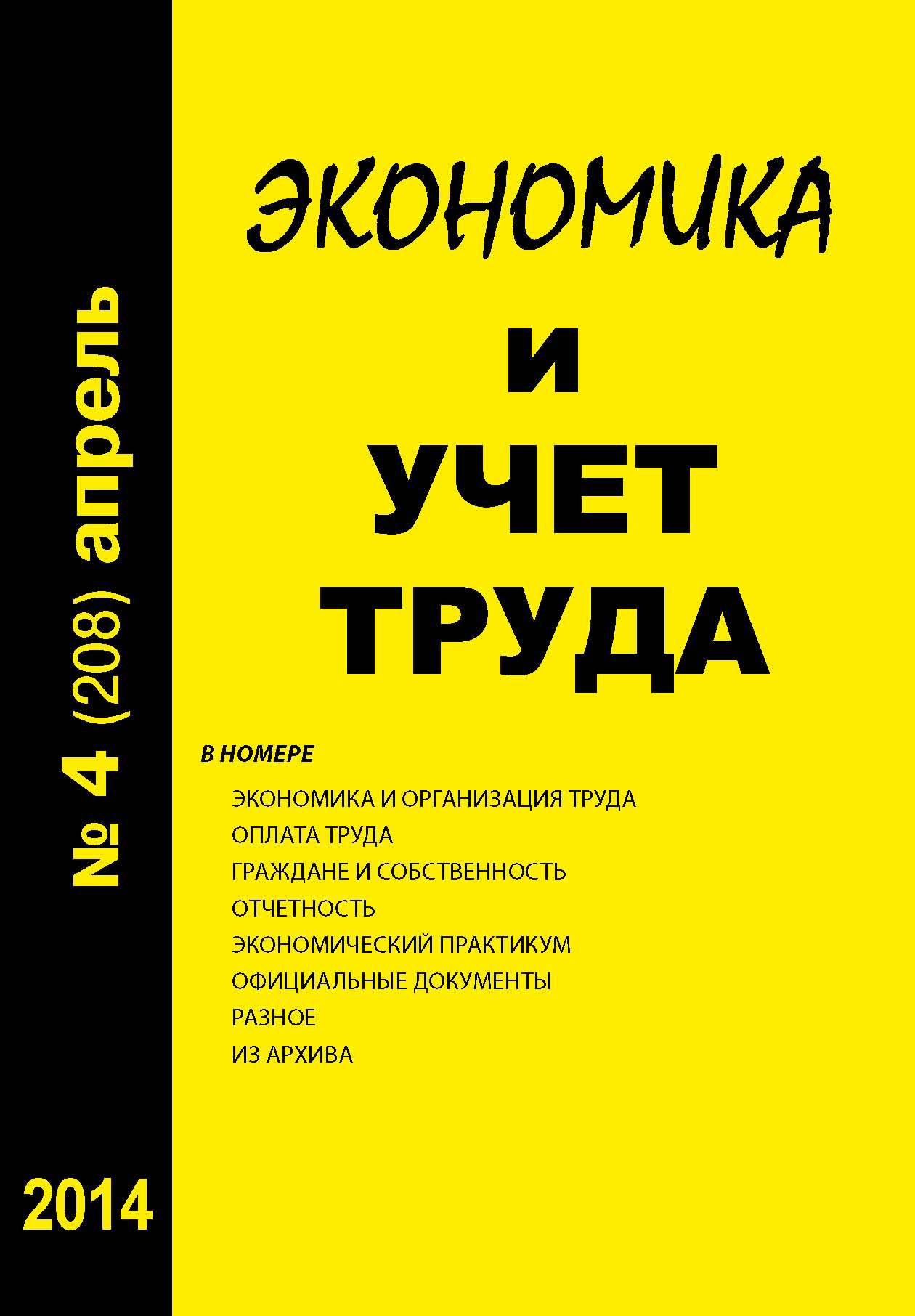 Отсутствует Экономика и учет труда №4 (208) 2014