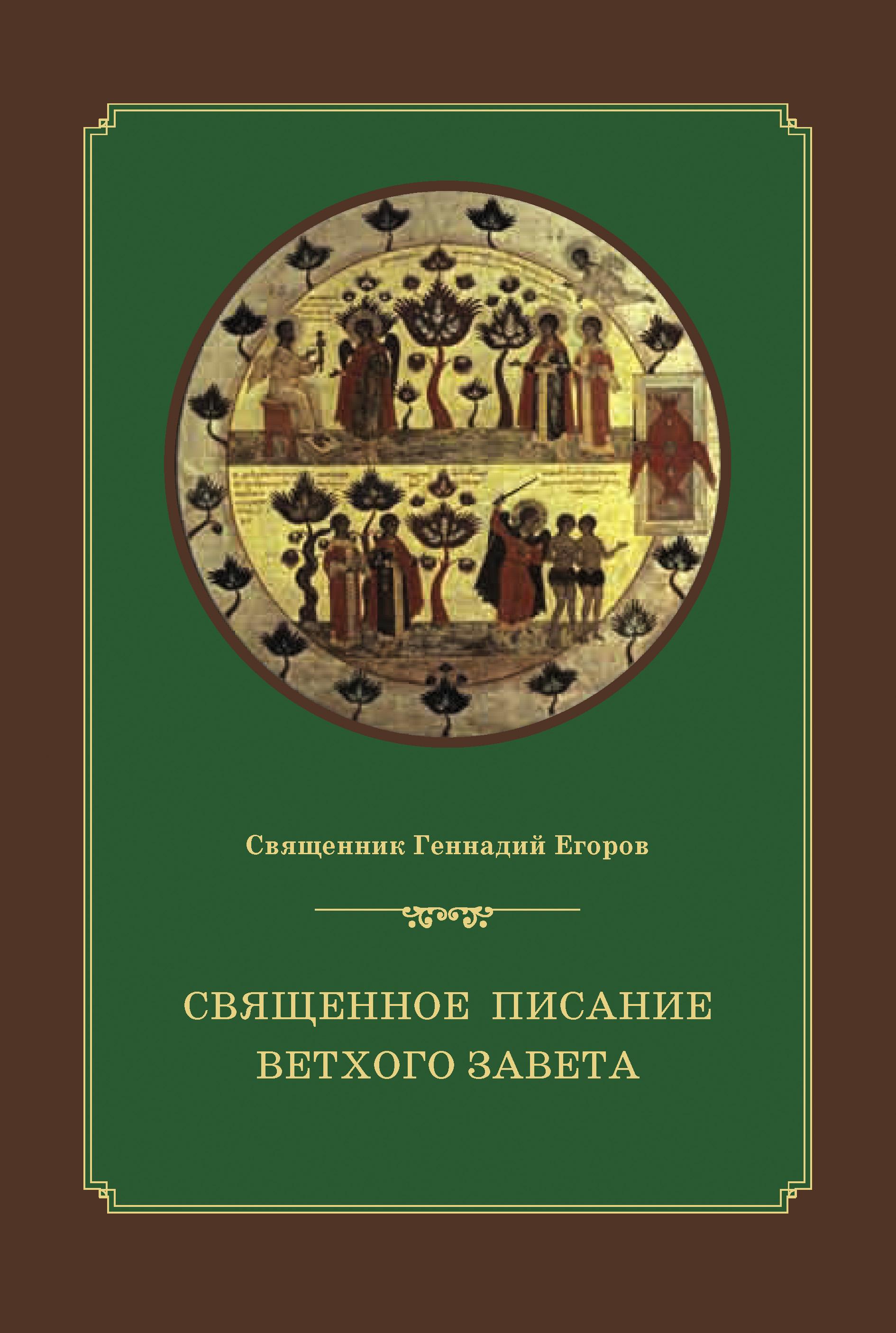 Протоиерей Геннадий Егоров Священное Писание Ветхого Завета
