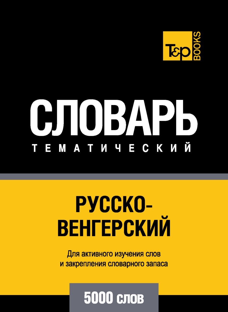 Отсутствует Русско-венгерский тематический словарь. 5000 слов