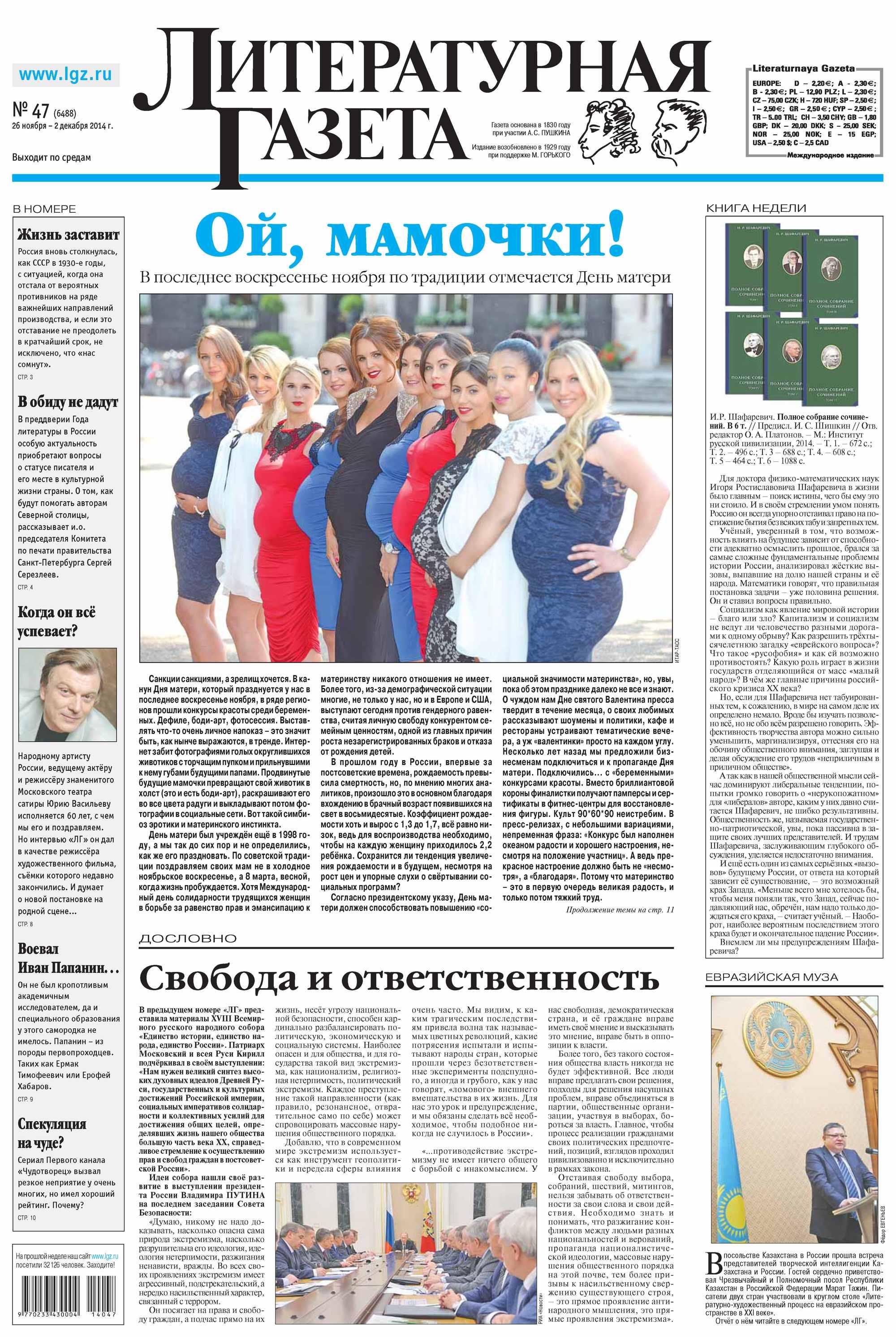 Литературная газета №47 (6488) 2014 фото