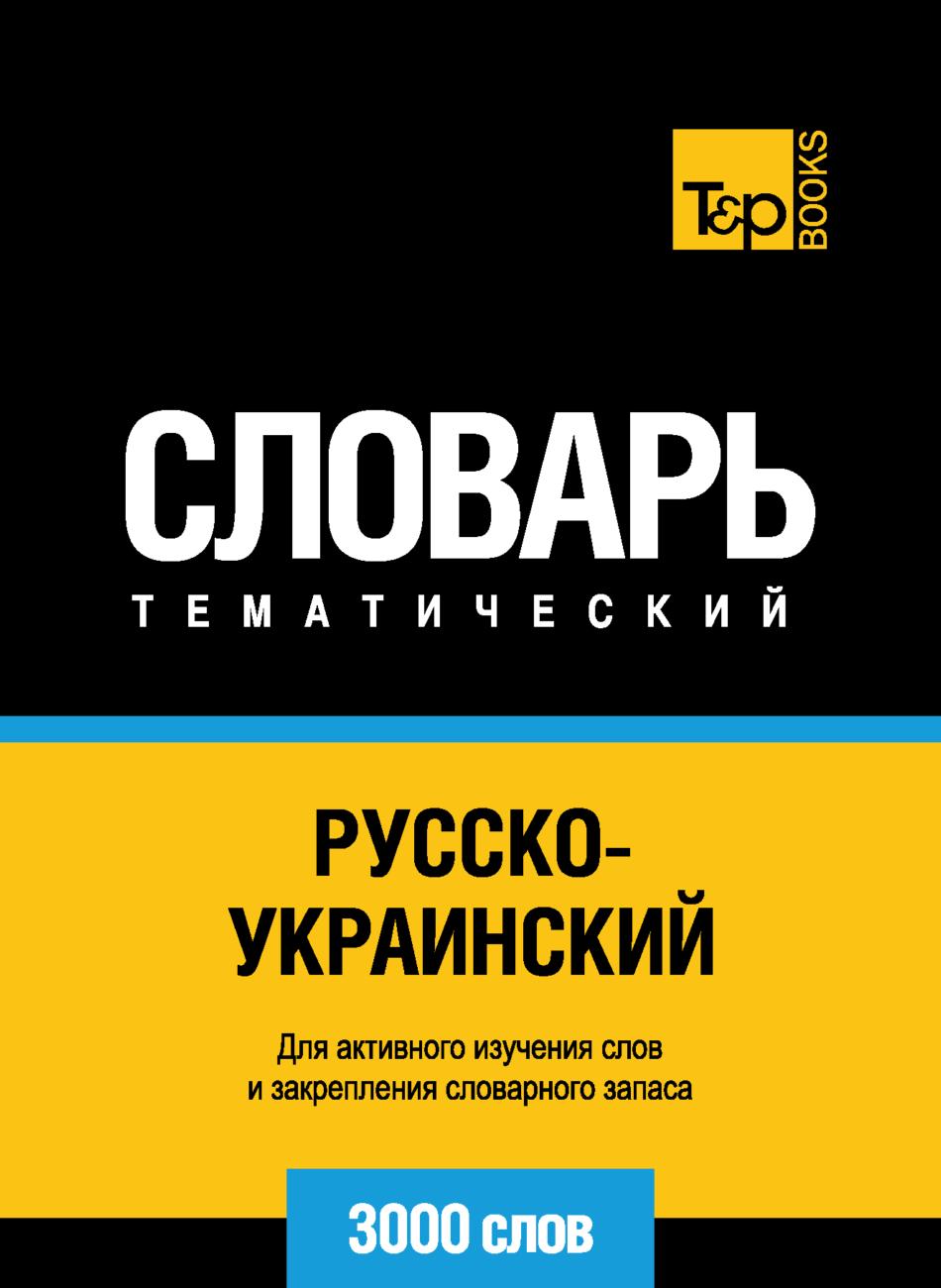 цена Отсутствует Русско-украинский тематический словарь. 3000 слов онлайн в 2017 году