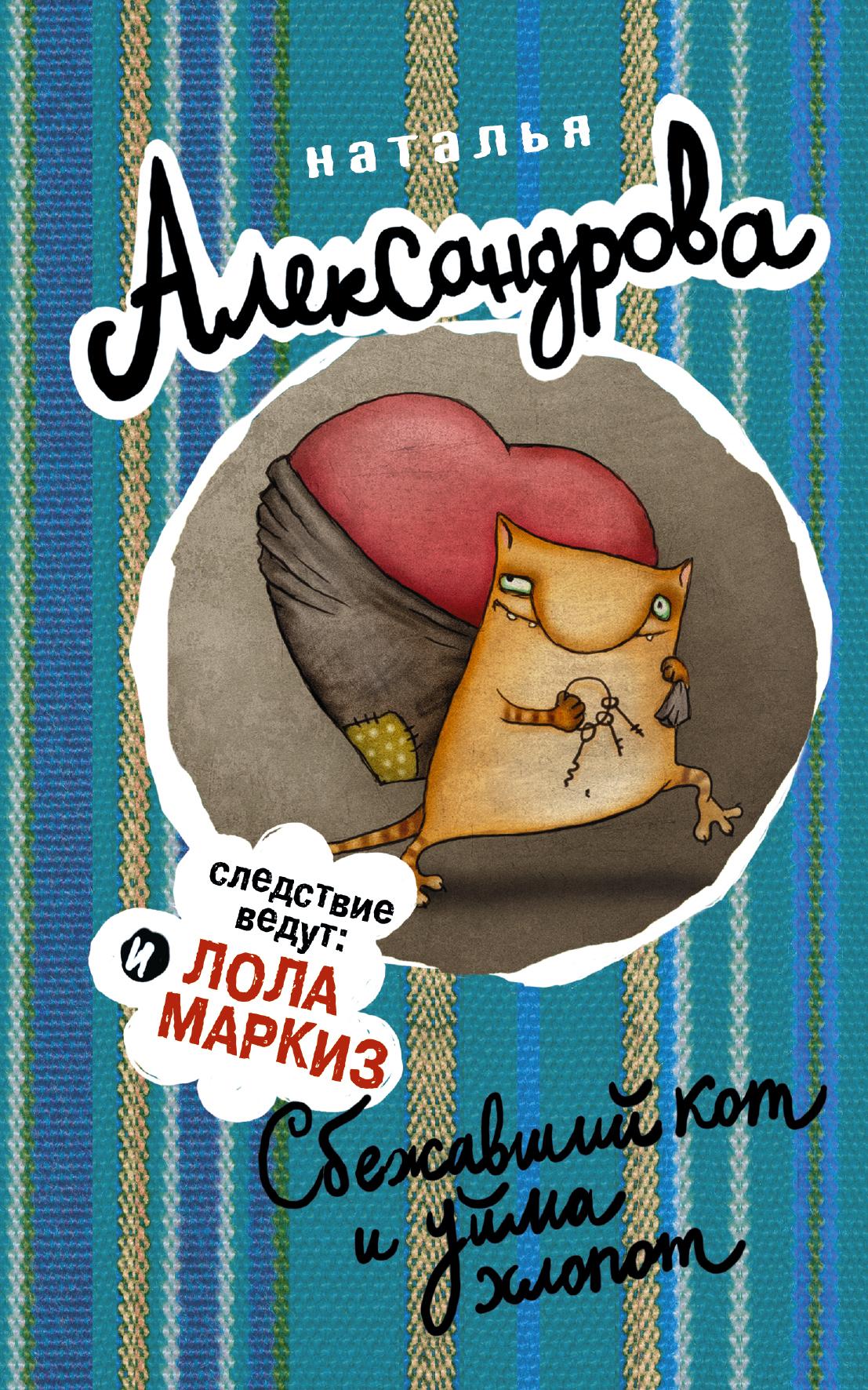 Сбежавший кот и уйма хлопот ( Наталья Александрова  )