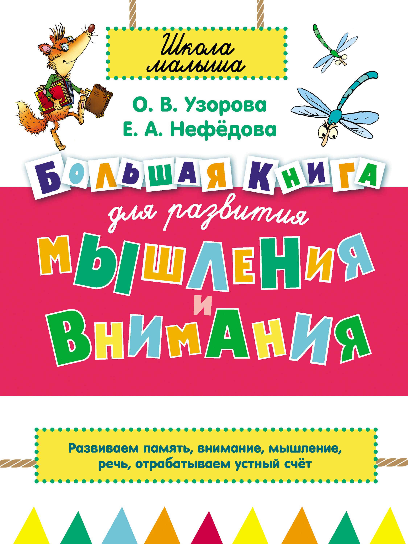 О. В. Узорова Большая книга для развития мышления и внимания о в узорова 3000 примеров для развития внимания памяти мышления
