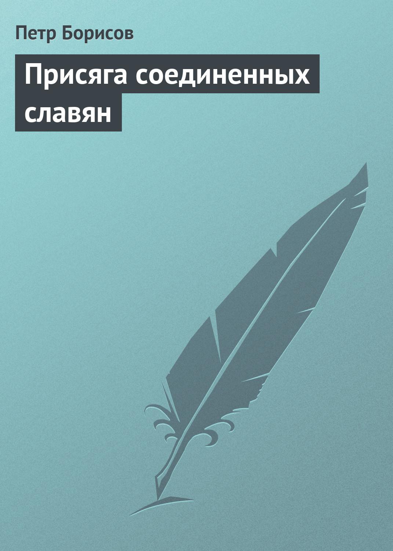 Петр Борисов Присяга соединенных славян любимый я обещаю тебе уровень 2 чеки для исполнения желаний