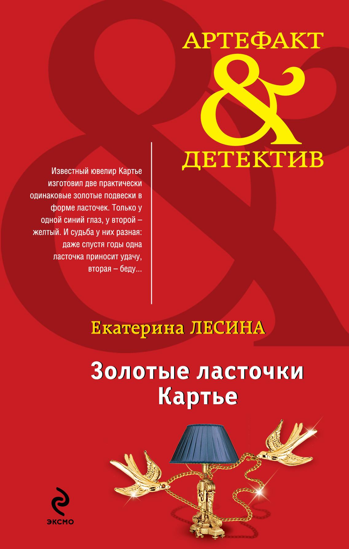 Екатерина Лесина Золотые ласточки Картье