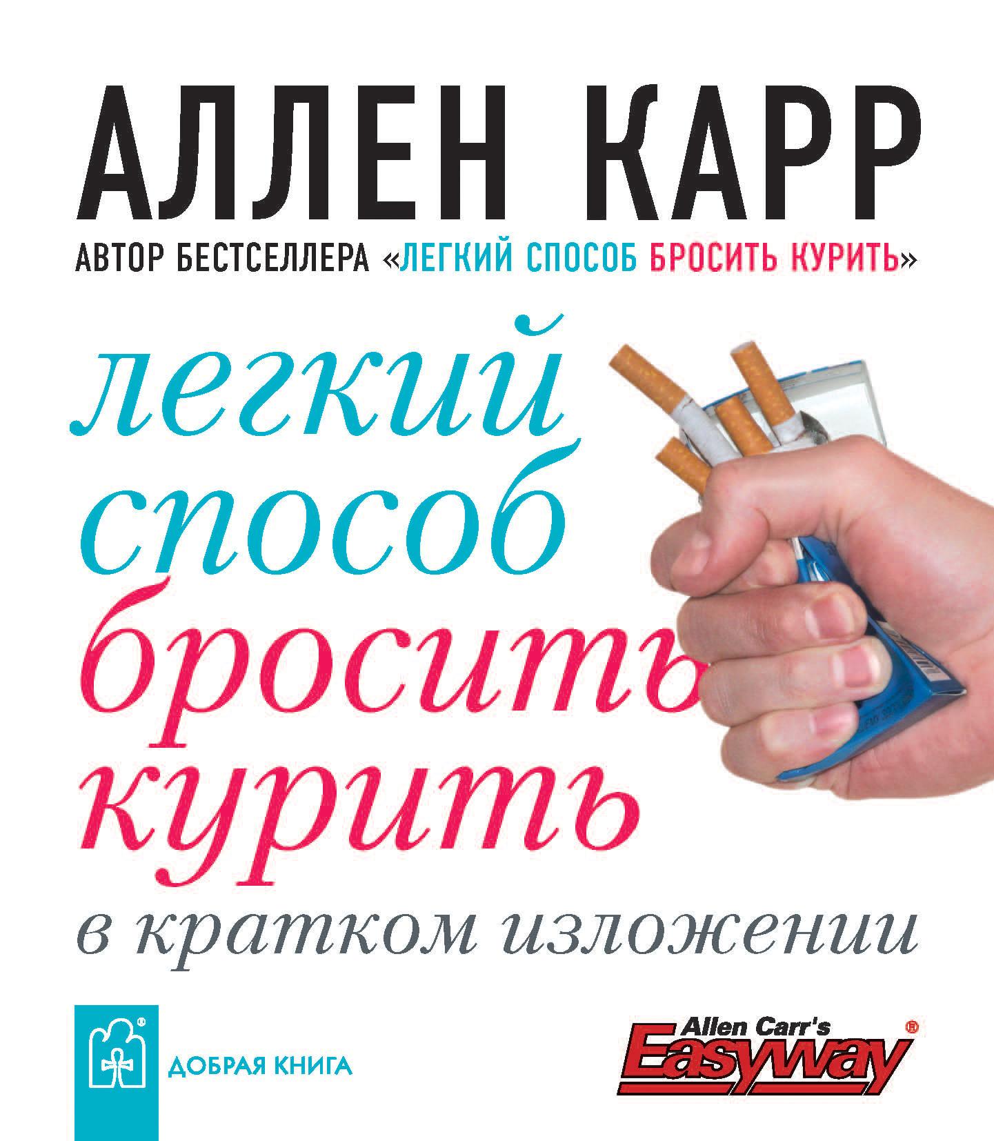 Аллен Карр Легкий способ бросить курить в кратком изложении цена