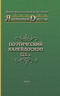 цена на Коллектив авторов Поэтический калейдоскоп XIX в.