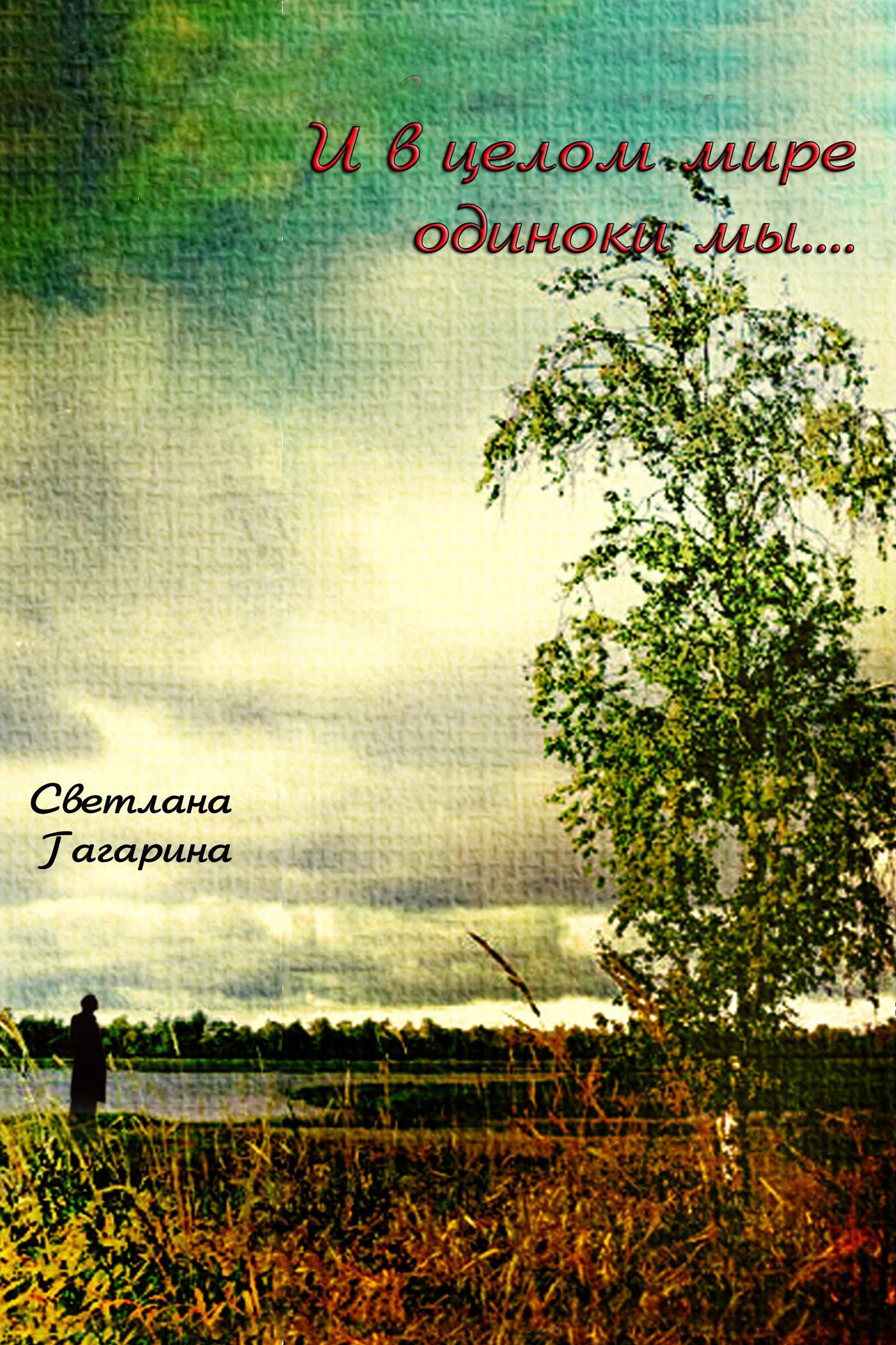Светлана Гагарина И в целом мире одиноки мы сергей юрьевич власов взаимоотношения или почему мы одиноки