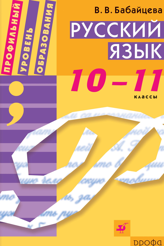 Русский язык. 10–11 класс