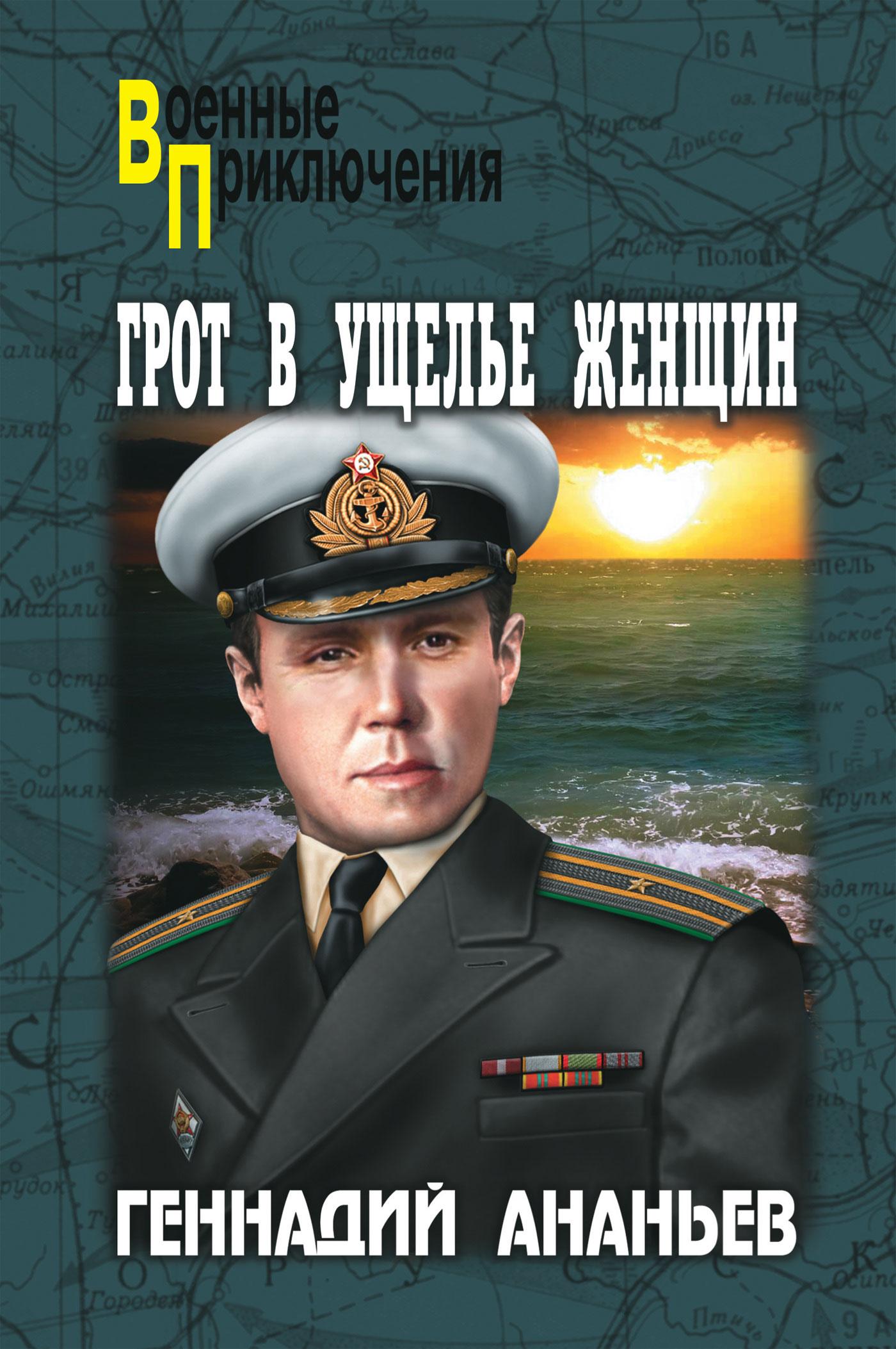 Геннадий Ананьев Грот в Ущелье Женщин дроздов а интендант третьего ранга