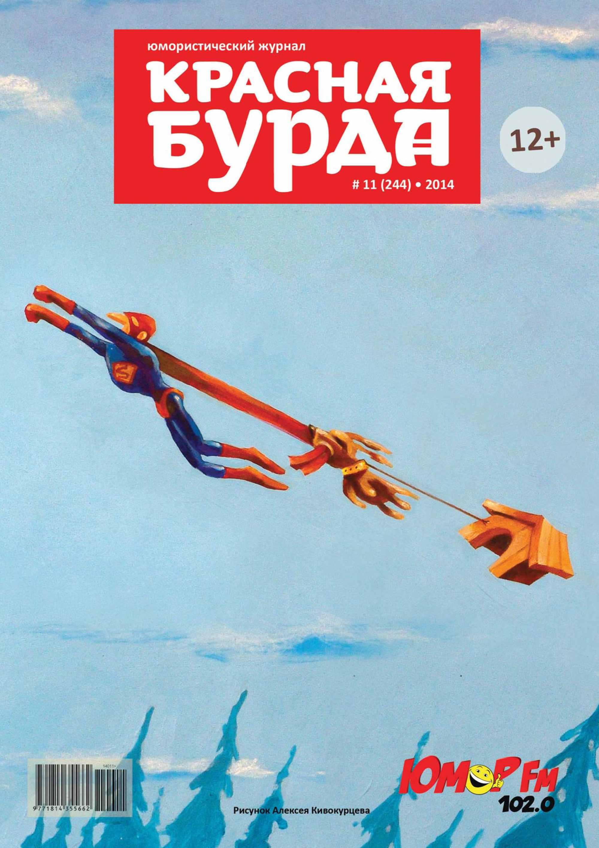 Отсутстует Красная рда. Юмористический журнал №11 (244) 2014