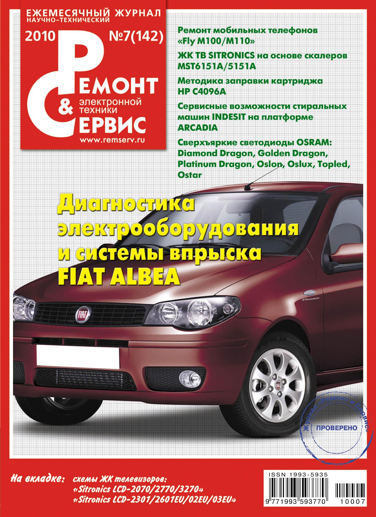 Фото - Отсутствует Ремонт и Сервис электронной техники №07/2010 ip телефония