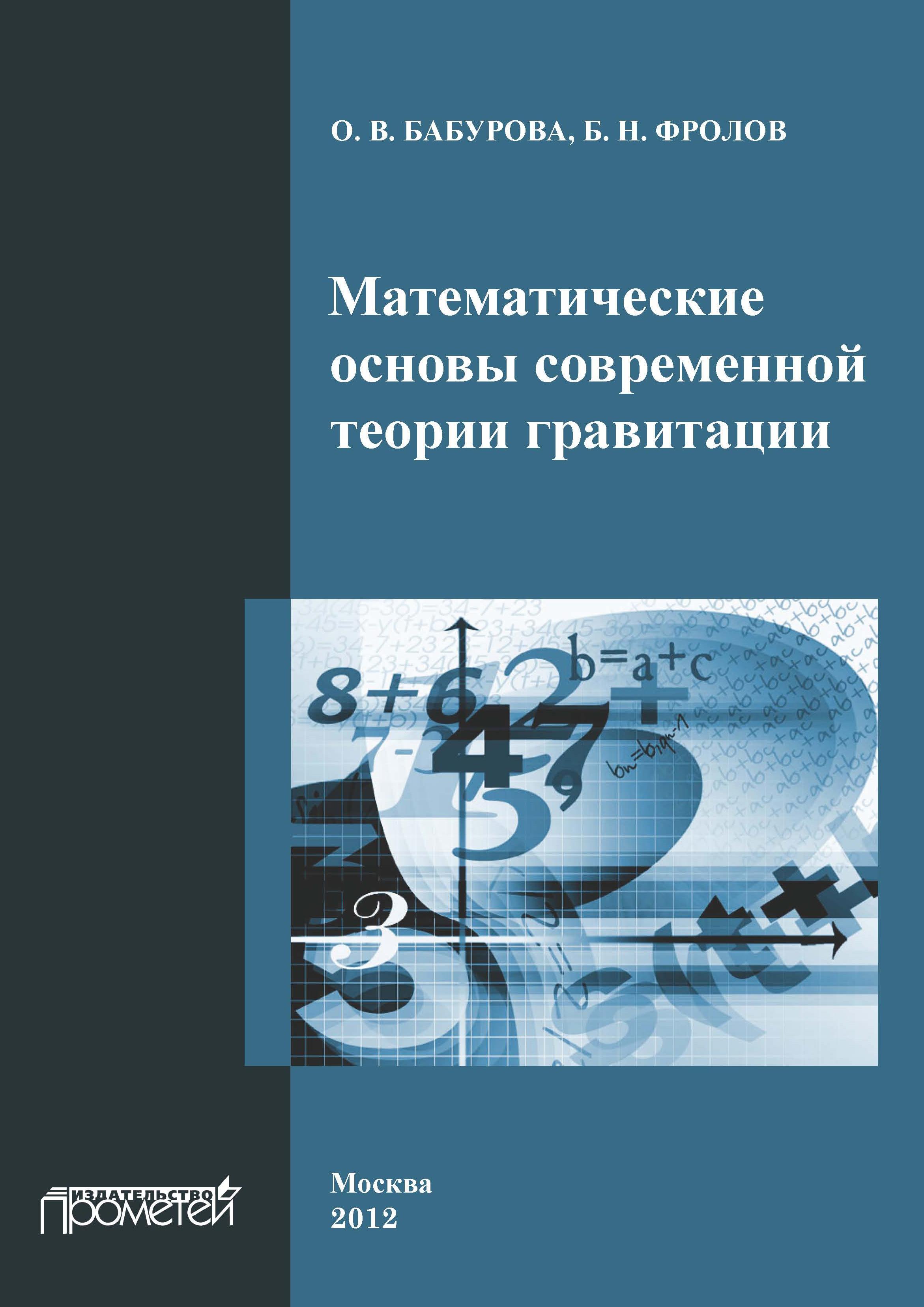 О. В. Бабурова Математические основы современной теории гравитации о в бабурова математические основы современной теории гравитации