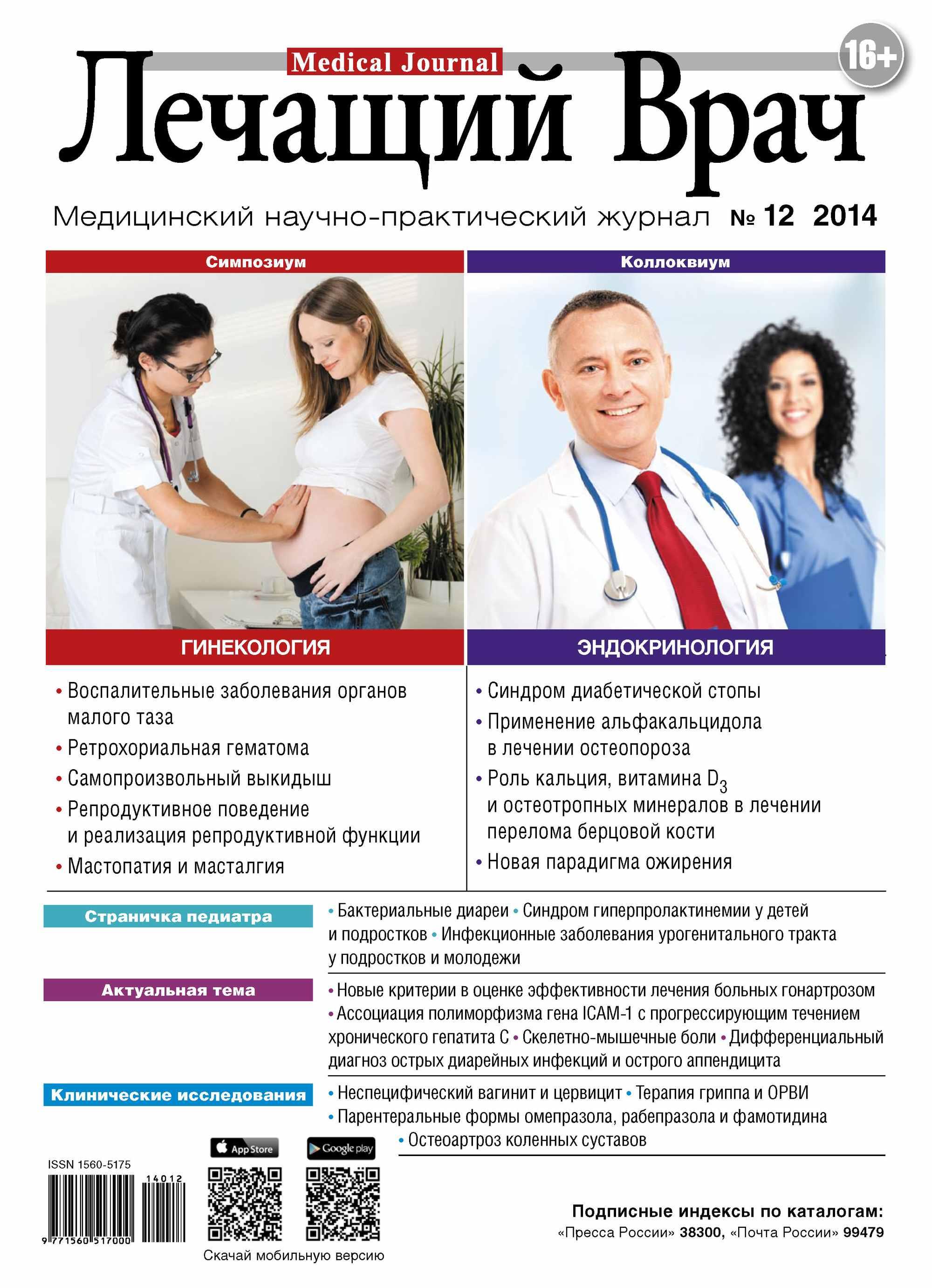 Открытые системы Журнал «Лечащий Врач» №12/2014