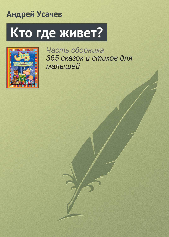 купить Андрей Усачев Кто где живет? по цене 5.99 рублей