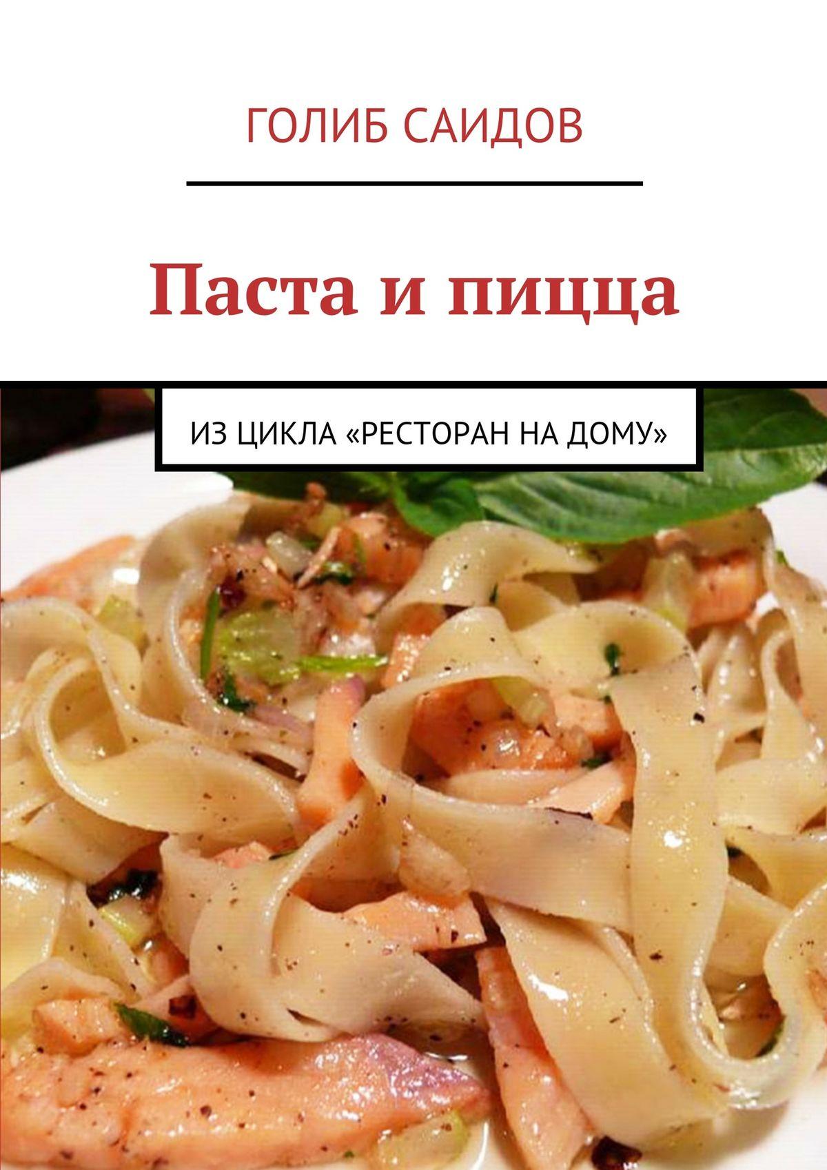 Голиб Саидов Паста и пицца. Изцикла «Ресторан надому» ресторан